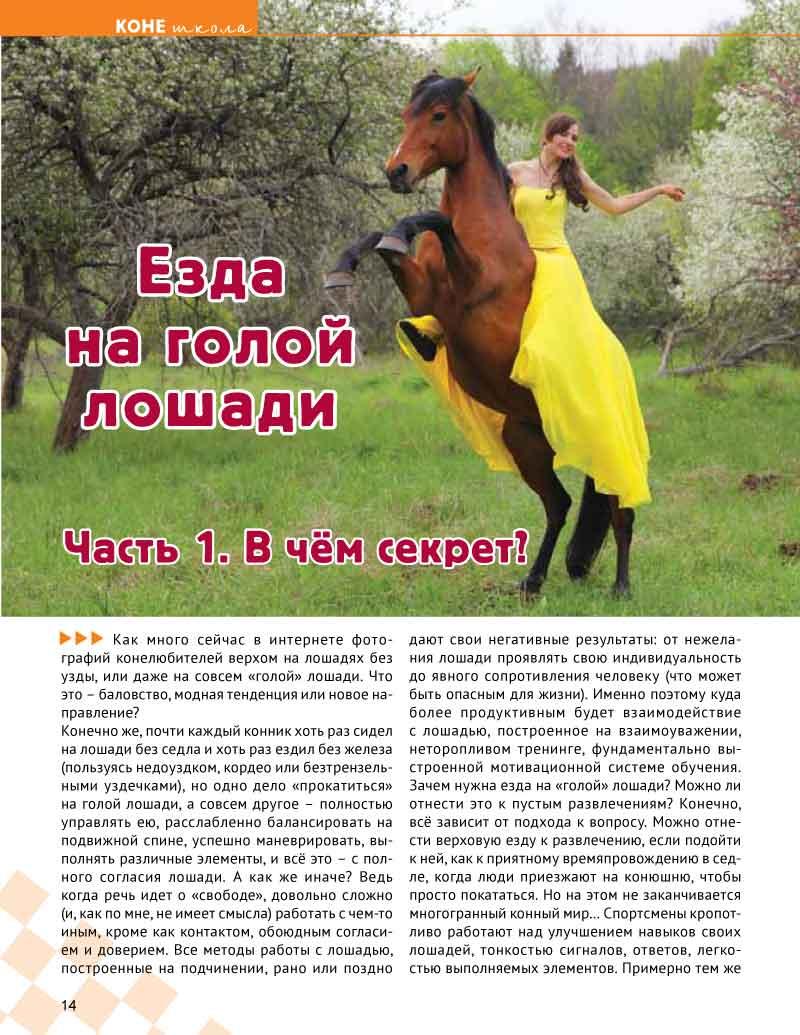 "Езда на ""голой"" лошади"