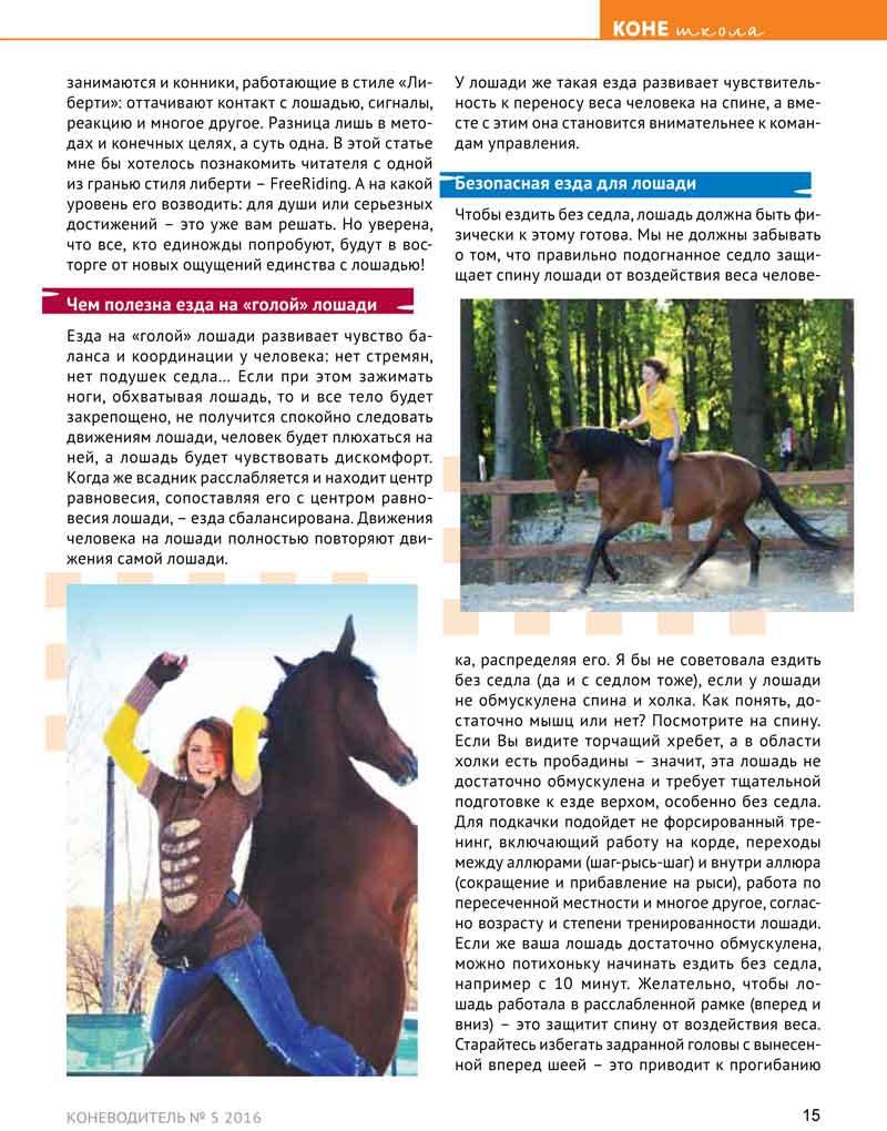 """Езда на """"голой"""" лошади, стр. 15"""