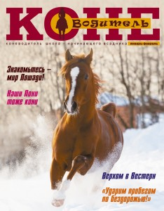 Наш первый журнал