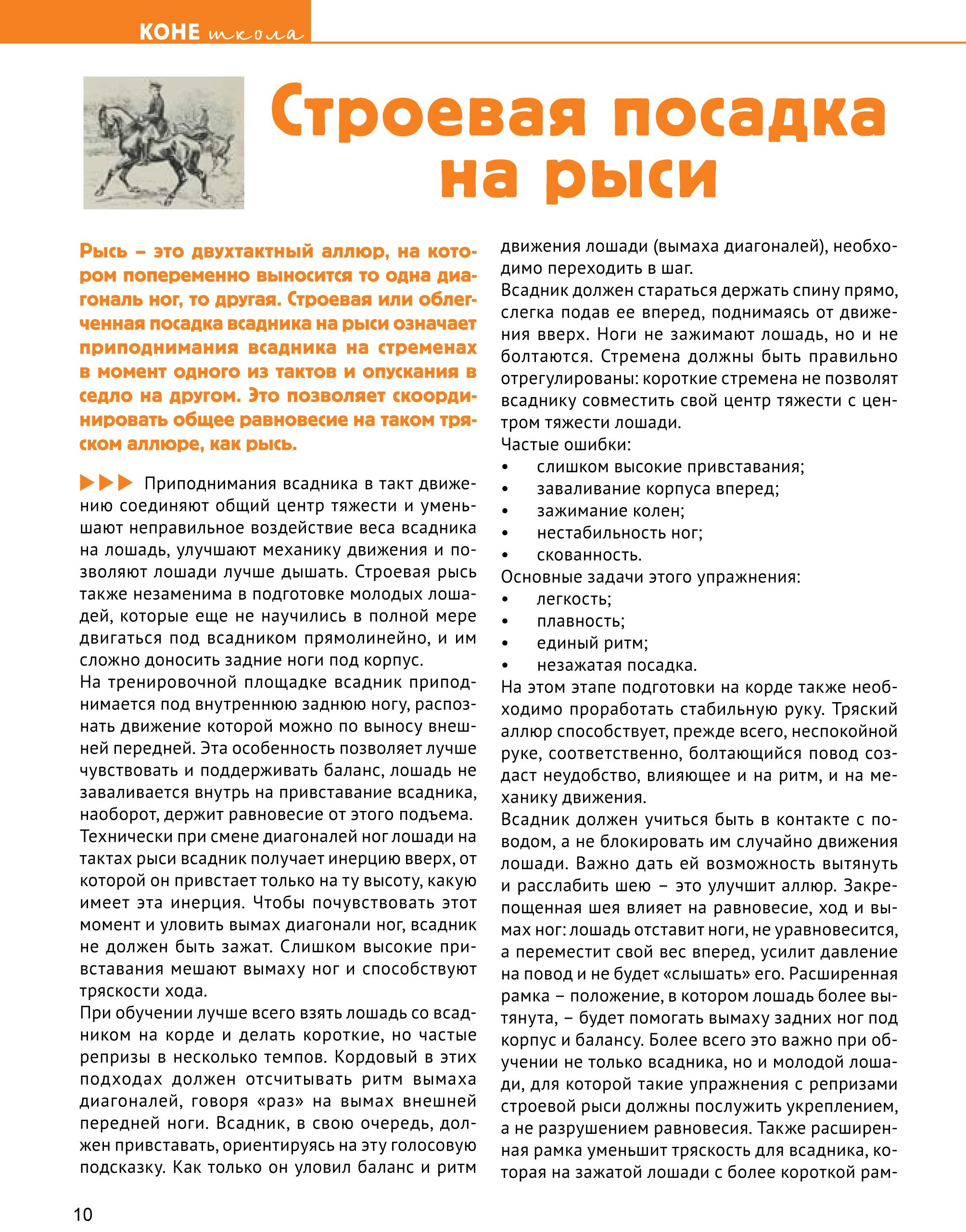 Book коневодитель4 2017-12