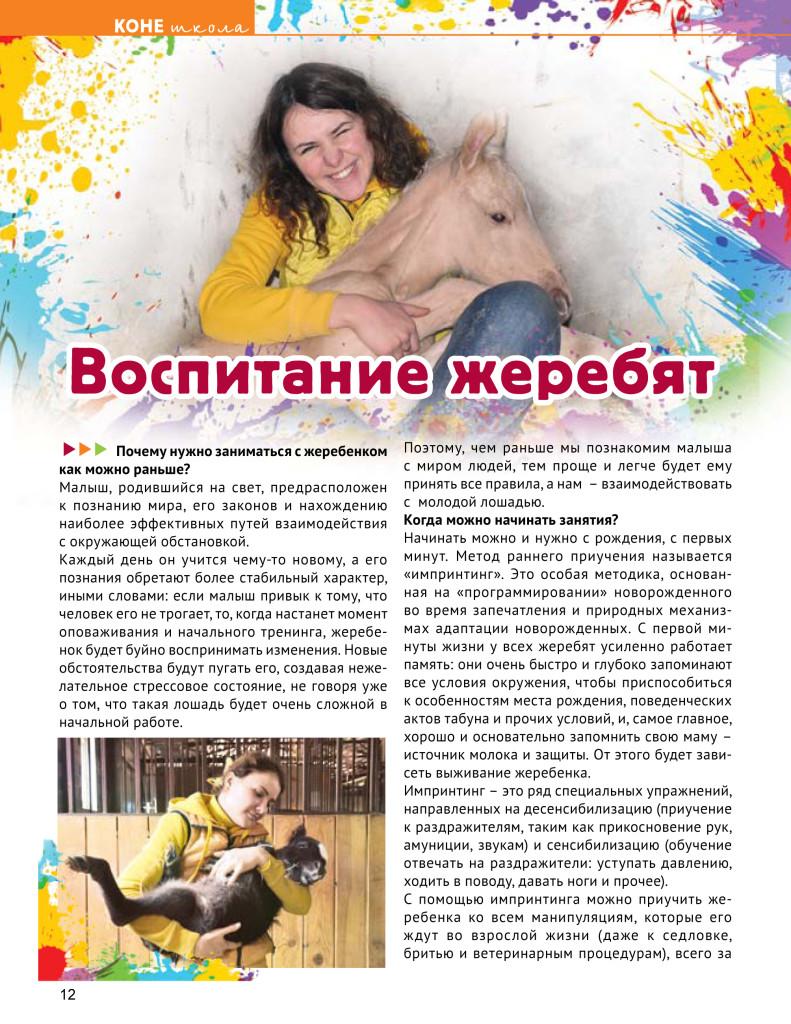 Book коневодитель4 2017-12A