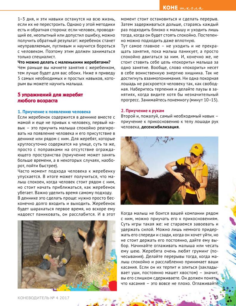 Book коневодитель4 2017-13A