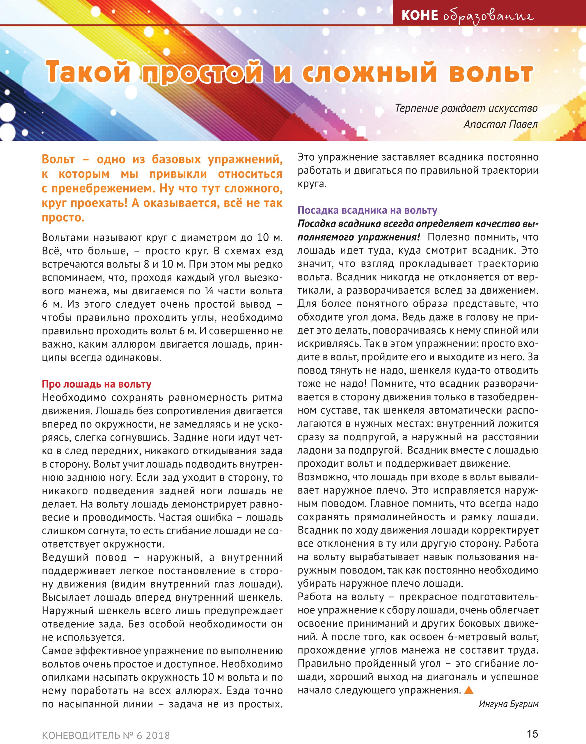 Book KONEVODITEL 62018 print-15