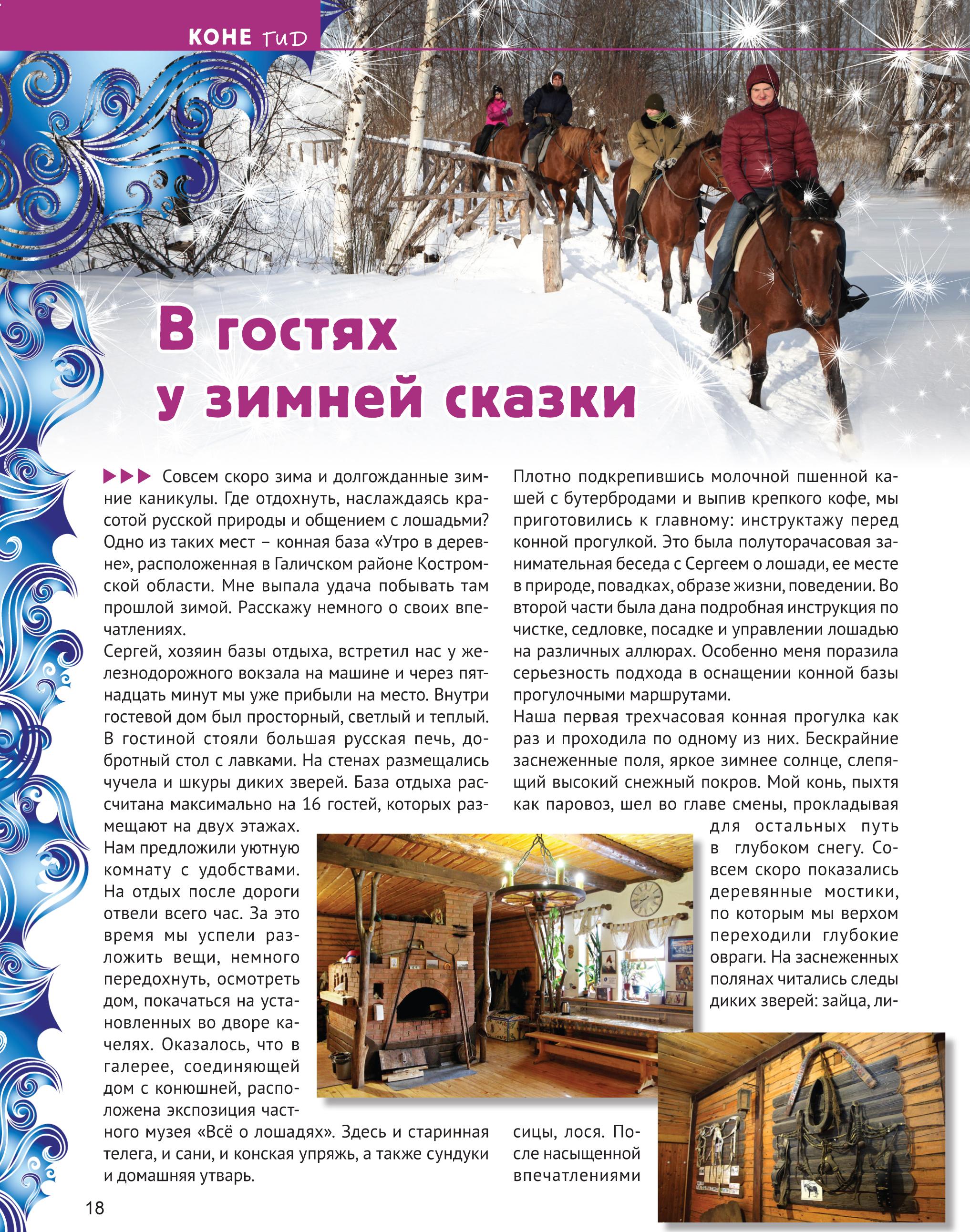 Book KONEVODITEL 62018 print-18
