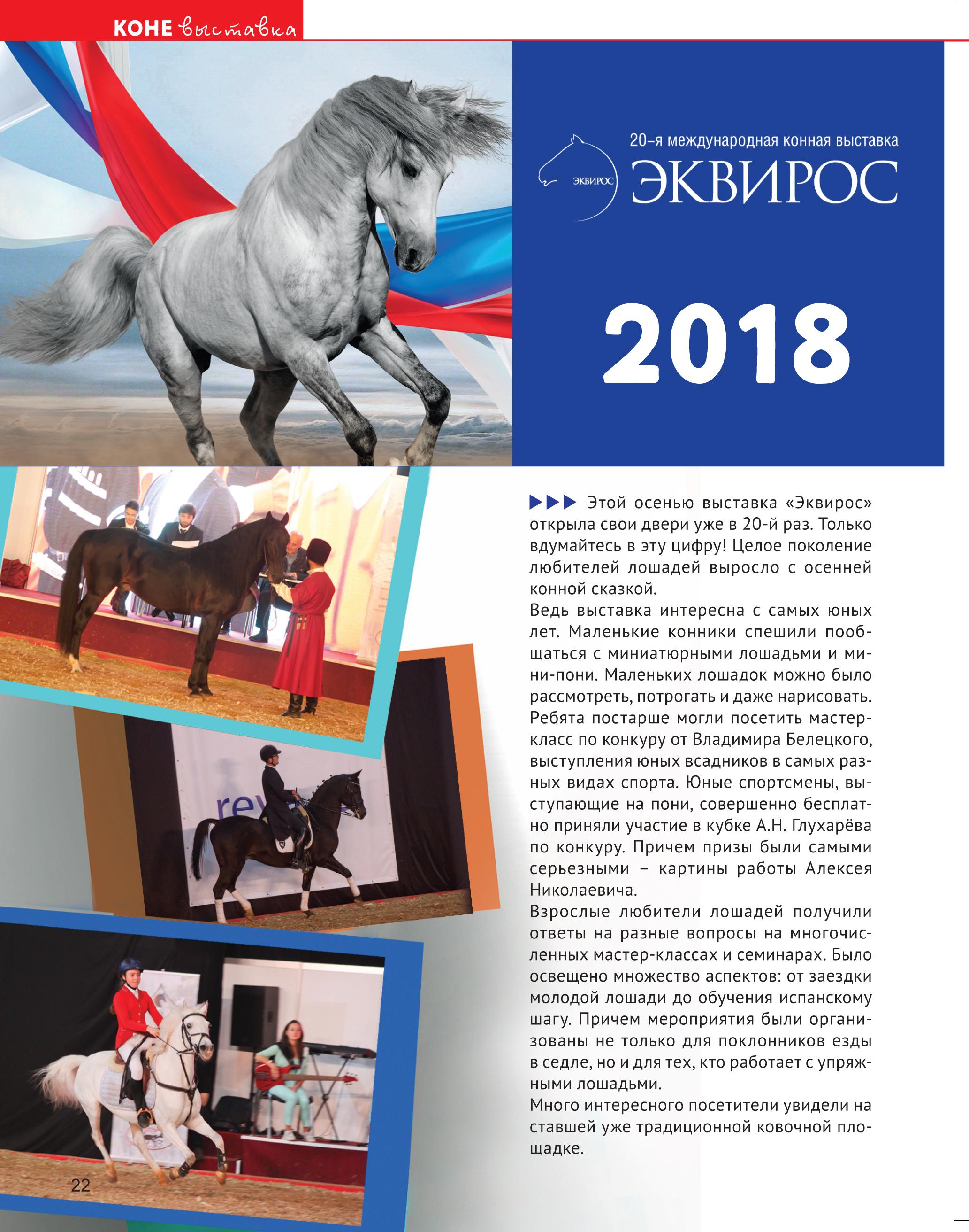 Book KONEVODITEL 62018 print-22