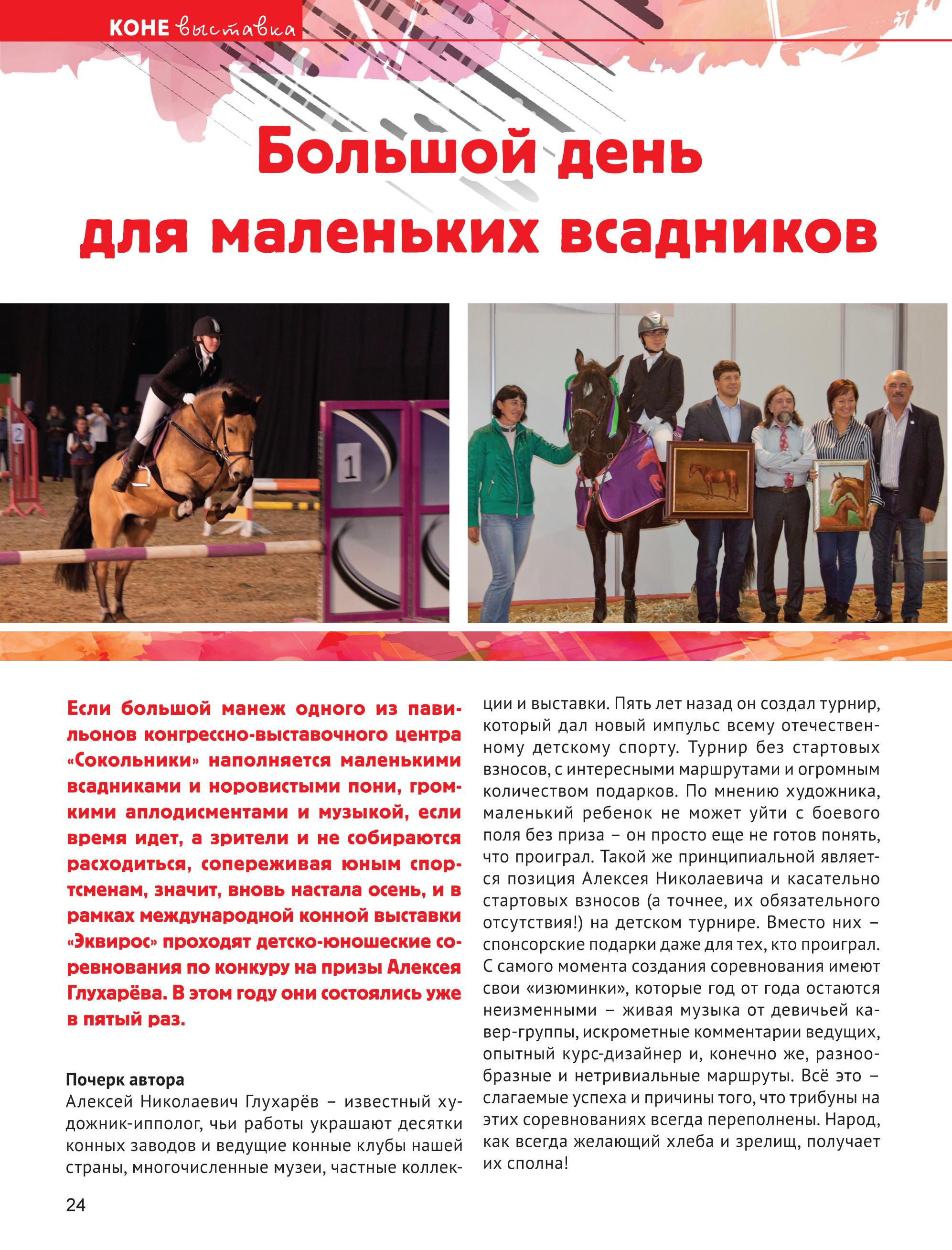 Book KONEVODITEL 62018 print-24