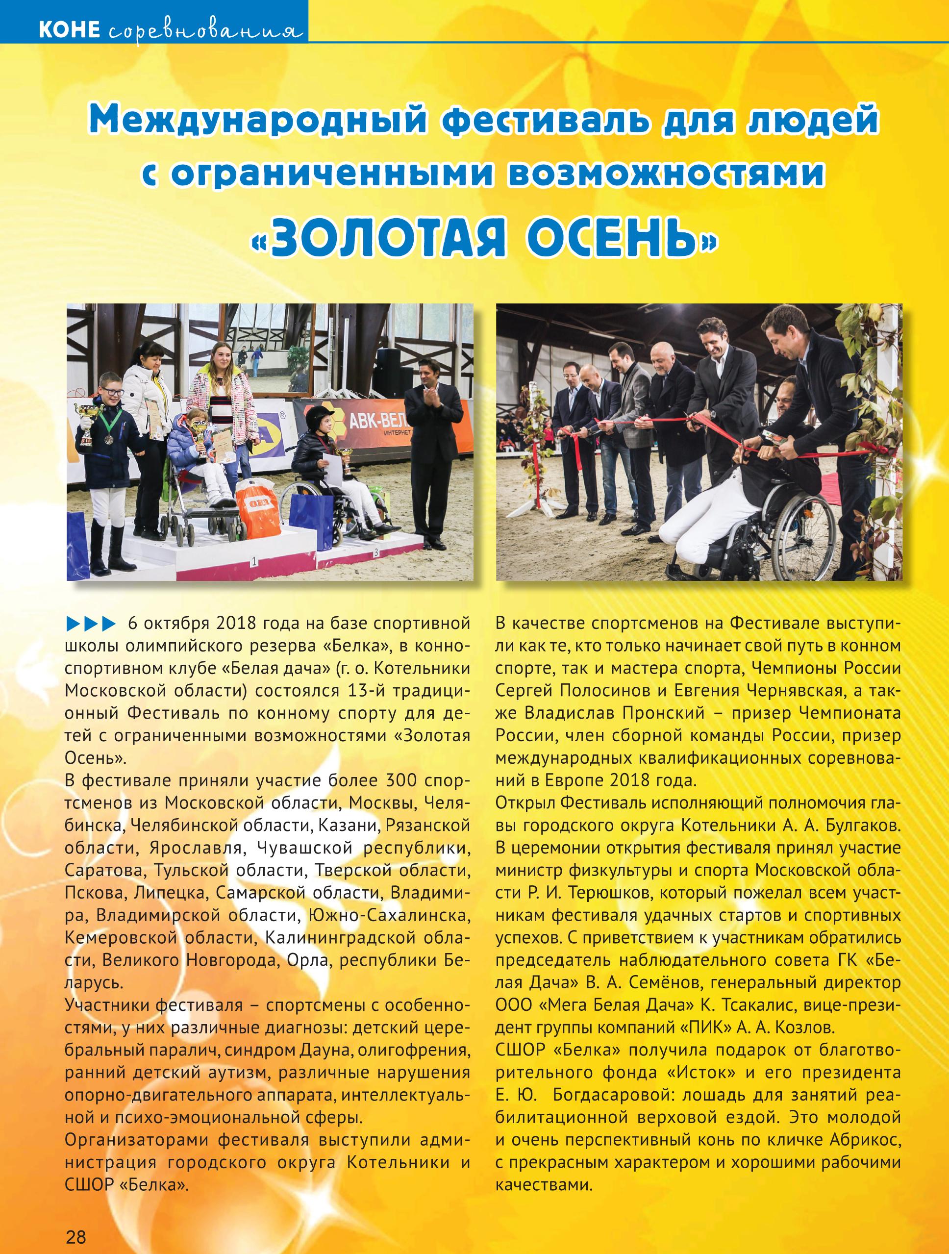 Book KONEVODITEL 62018 print-28