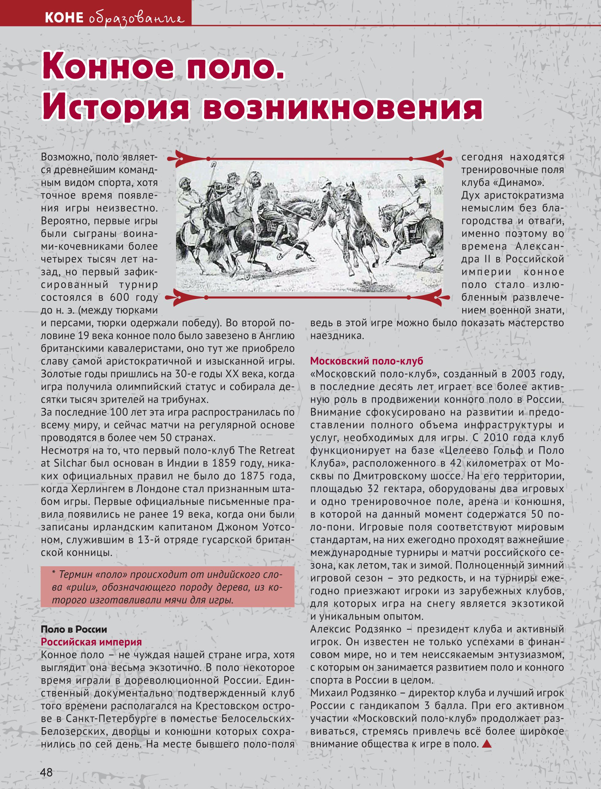 Book KONEVODITEL 62018 print-48