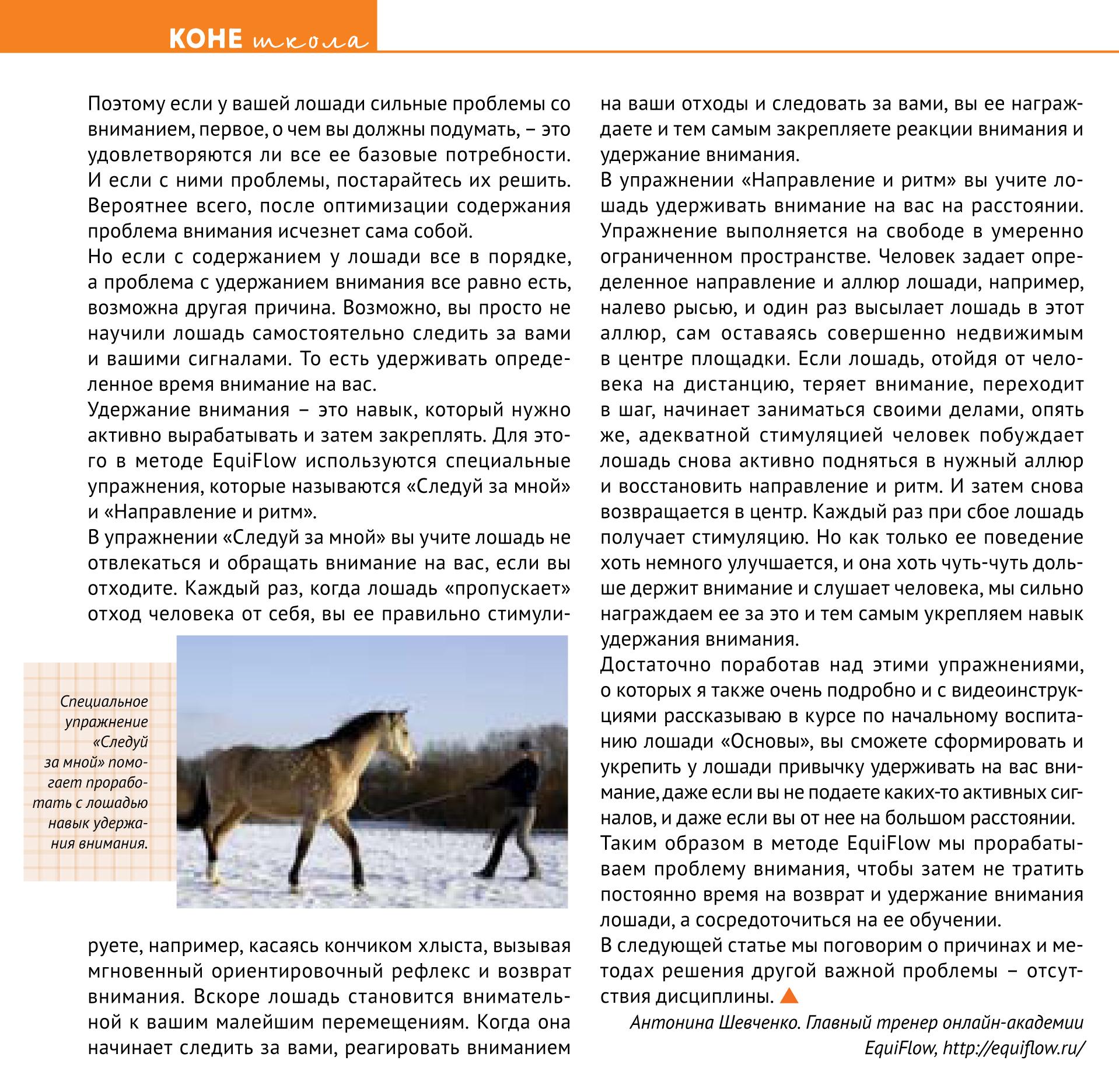 book Коневодитель 2 2018 1-7