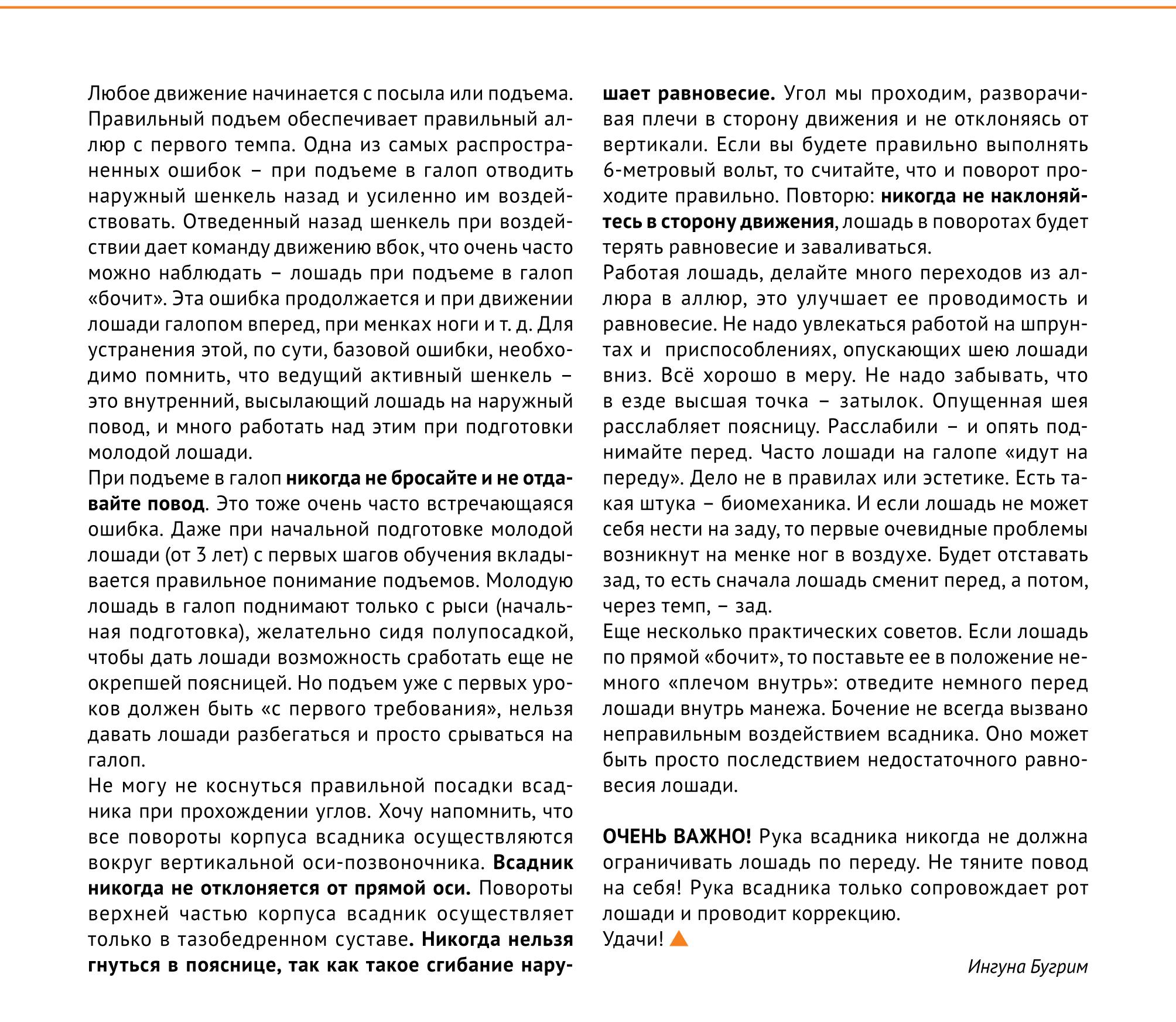 Book КОНЕВОДИТЕЛЬ 4_ proof-11