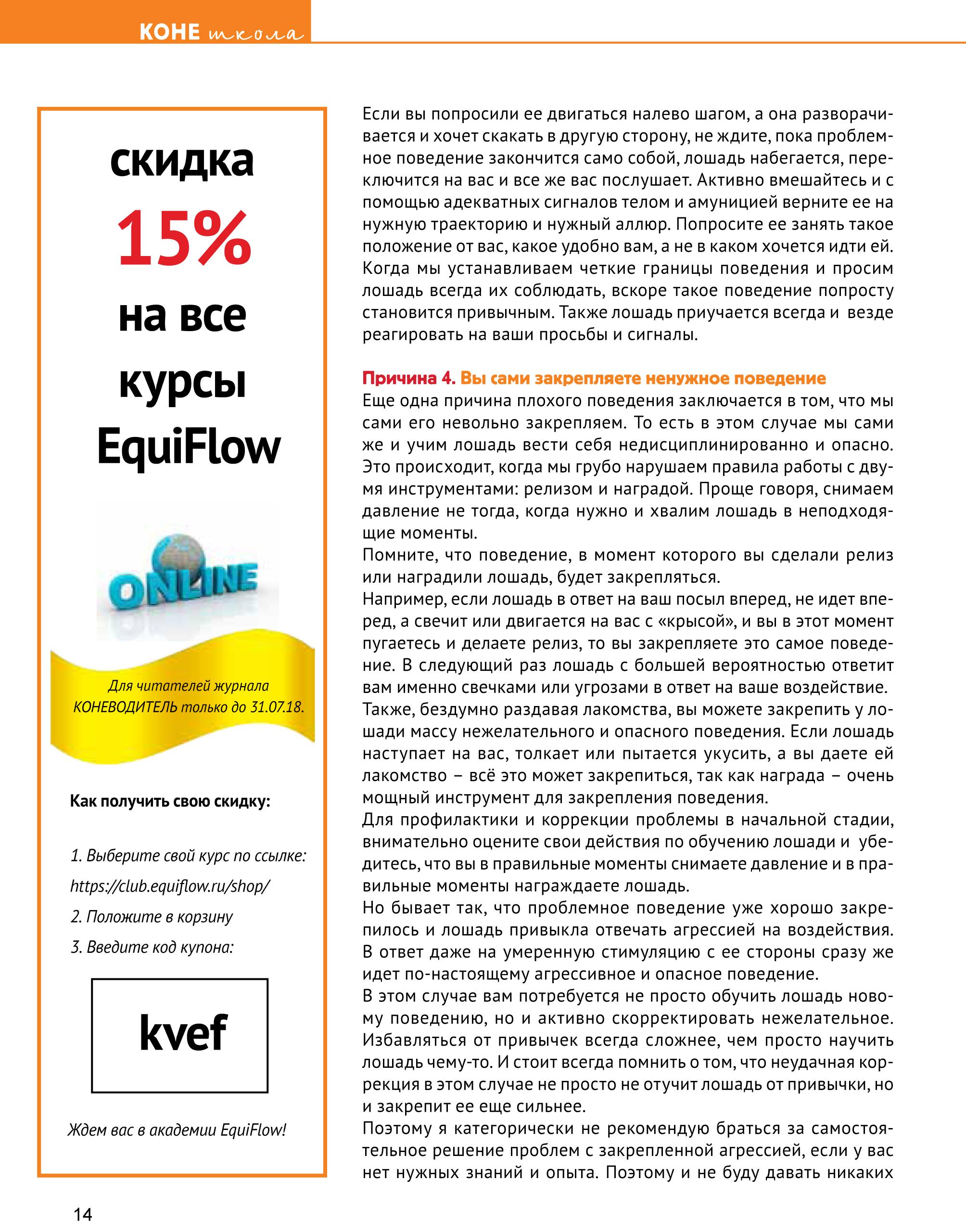 Book КОНЕВОДИТЕЛЬ 4_ proof-14