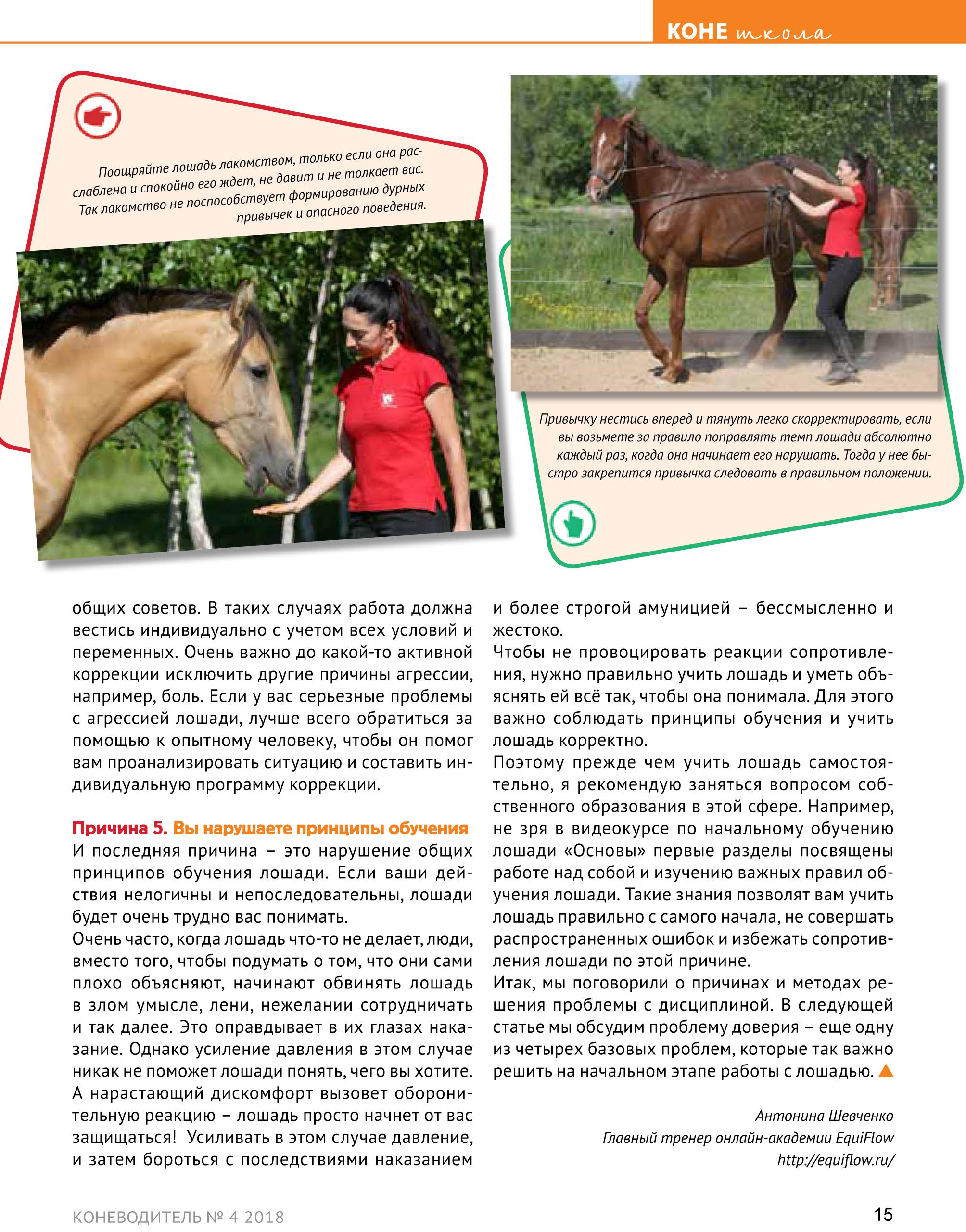 Book КОНЕВОДИТЕЛЬ 4_ proof-15