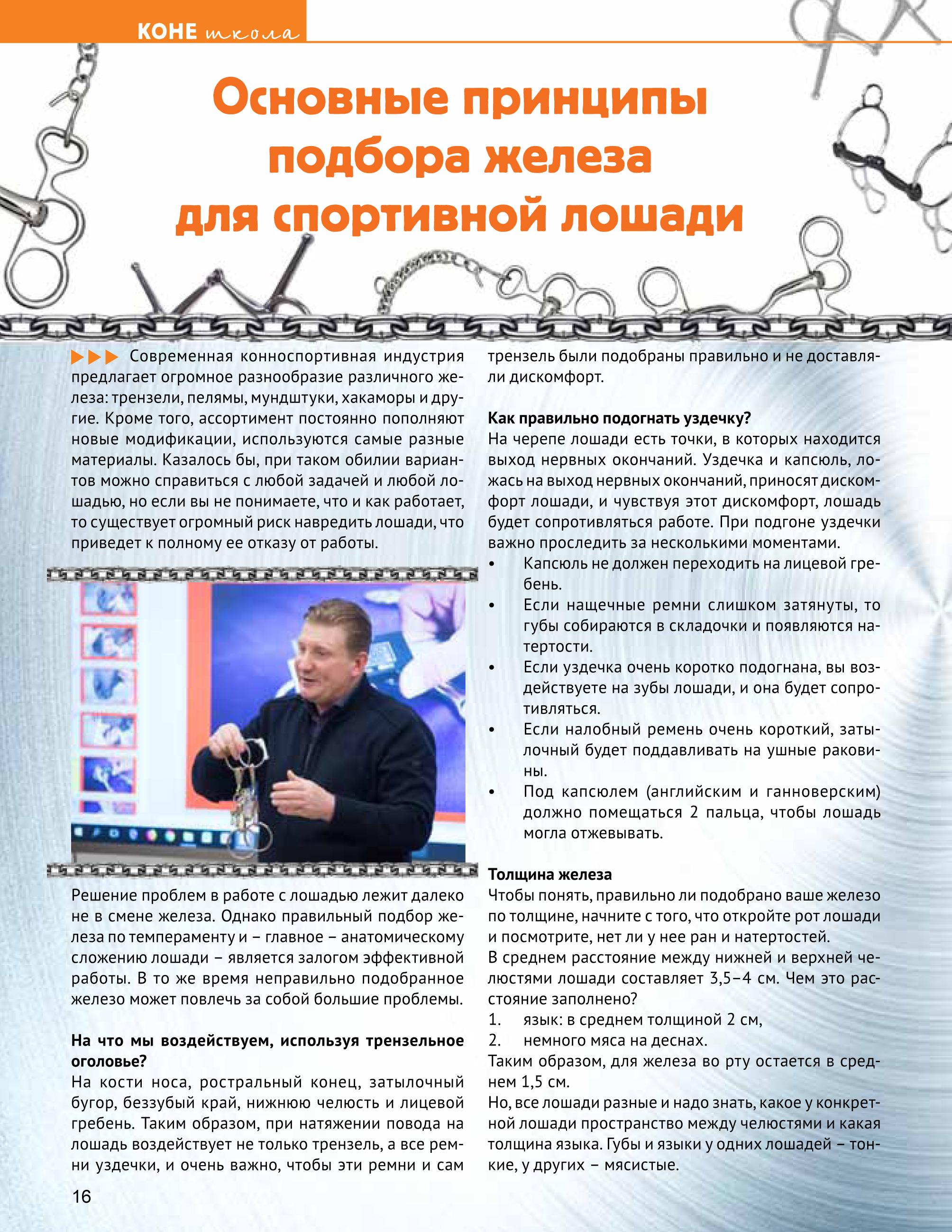 Book КОНЕВОДИТЕЛЬ 4_ proof-16
