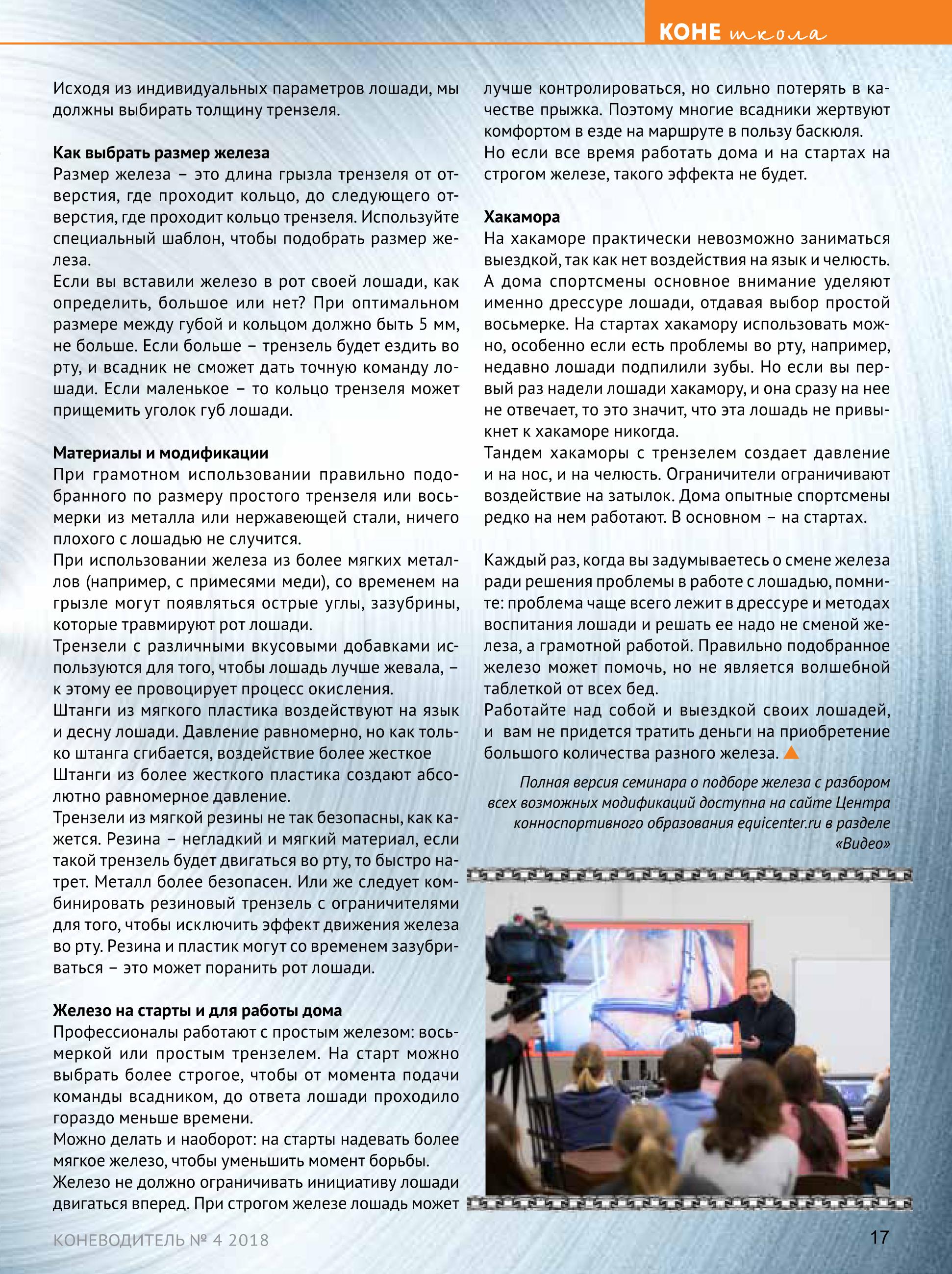 Book КОНЕВОДИТЕЛЬ 4_ proof-17