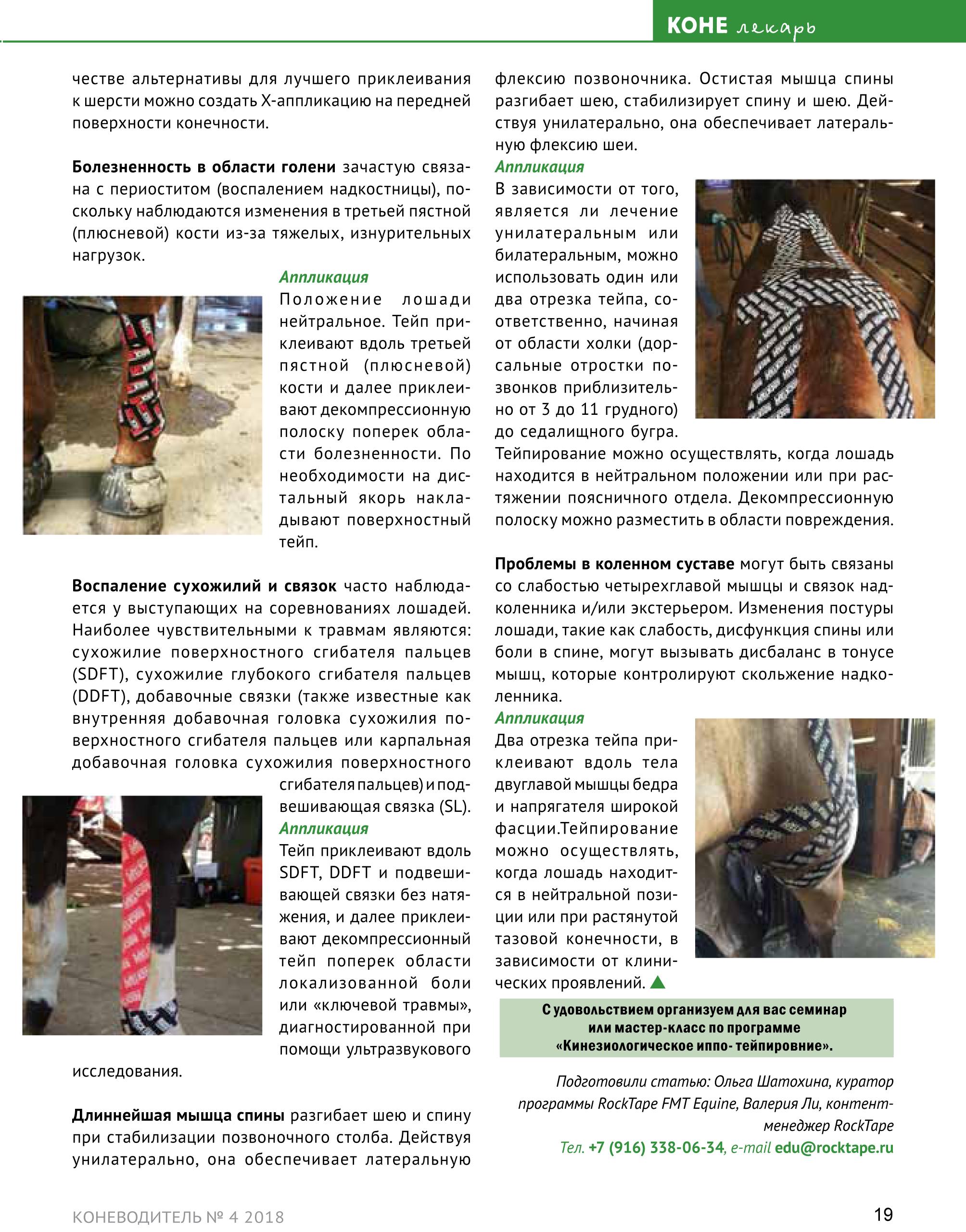 Book КОНЕВОДИТЕЛЬ 4_ proof-19