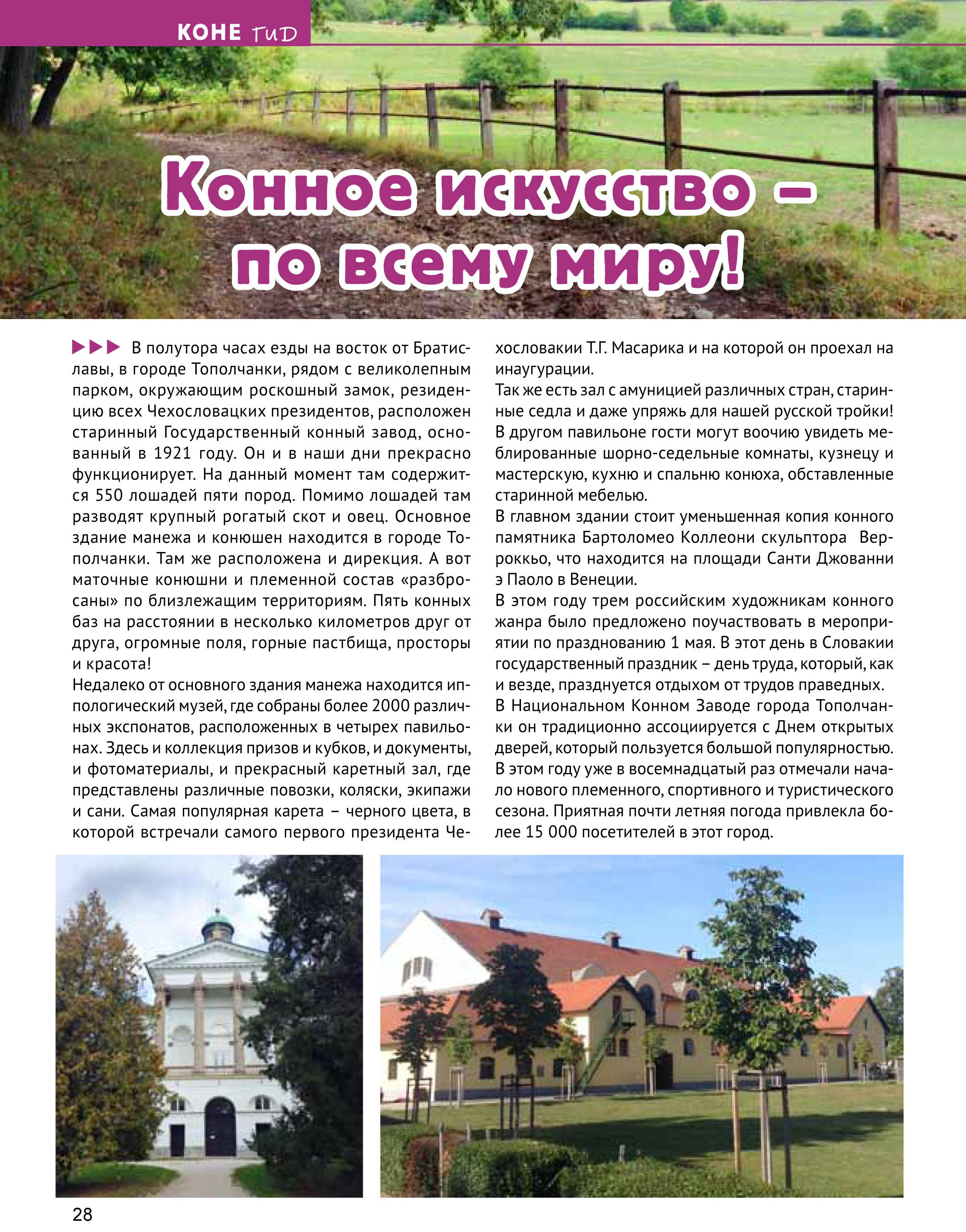 Book КОНЕВОДИТЕЛЬ 4_ proof-28