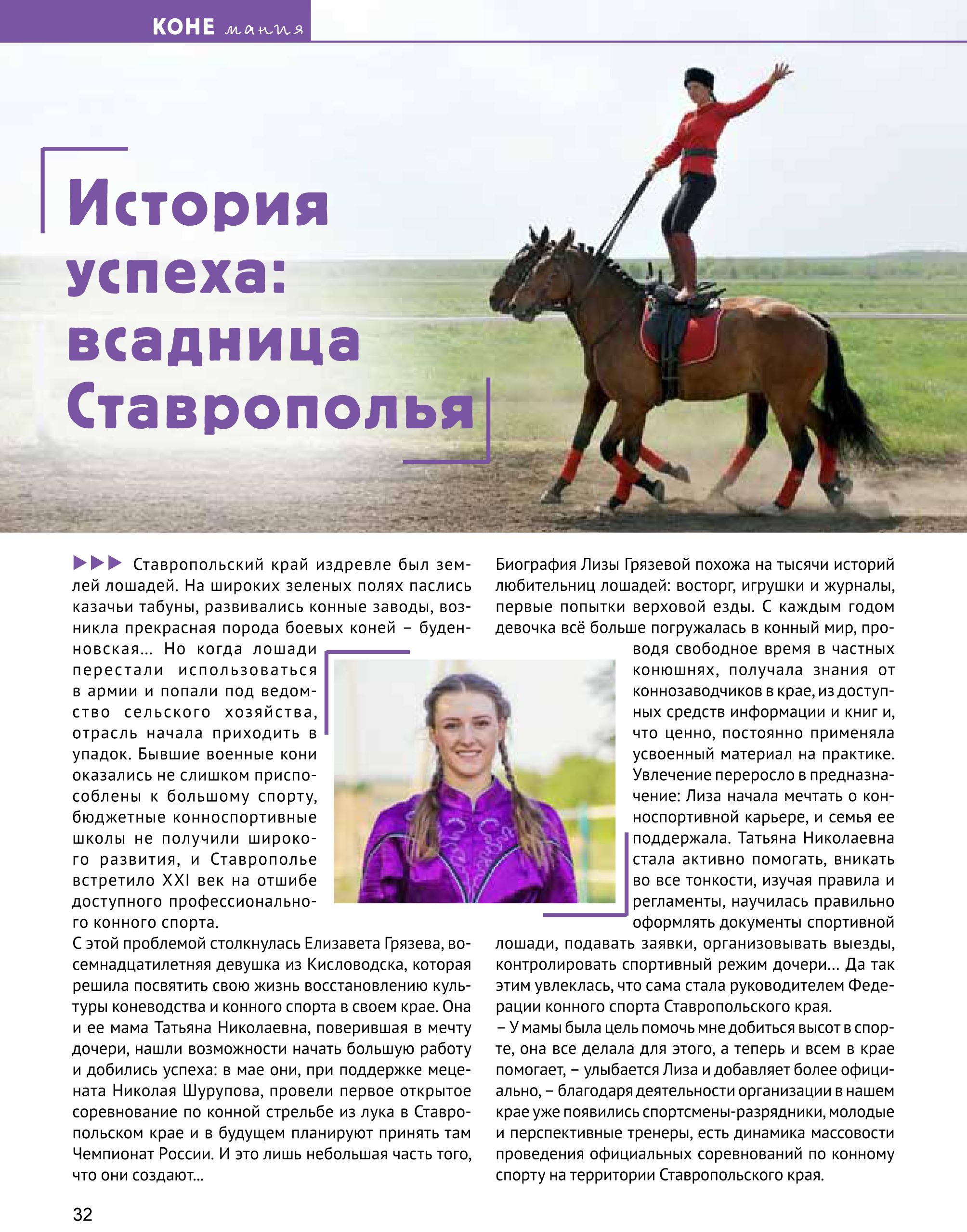 Book КОНЕВОДИТЕЛЬ 4_ proof-32