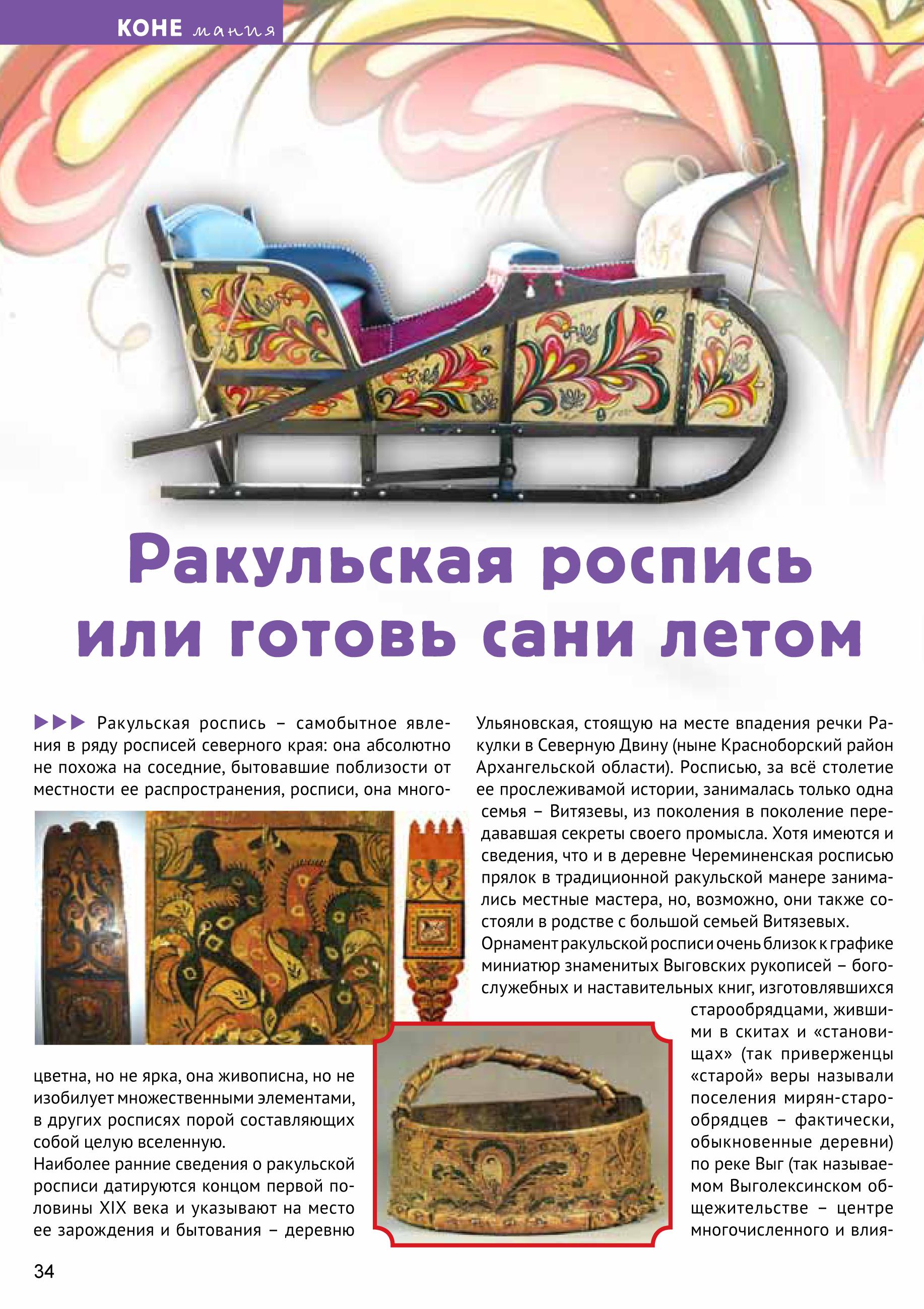 Book КОНЕВОДИТЕЛЬ 4_ proof-34