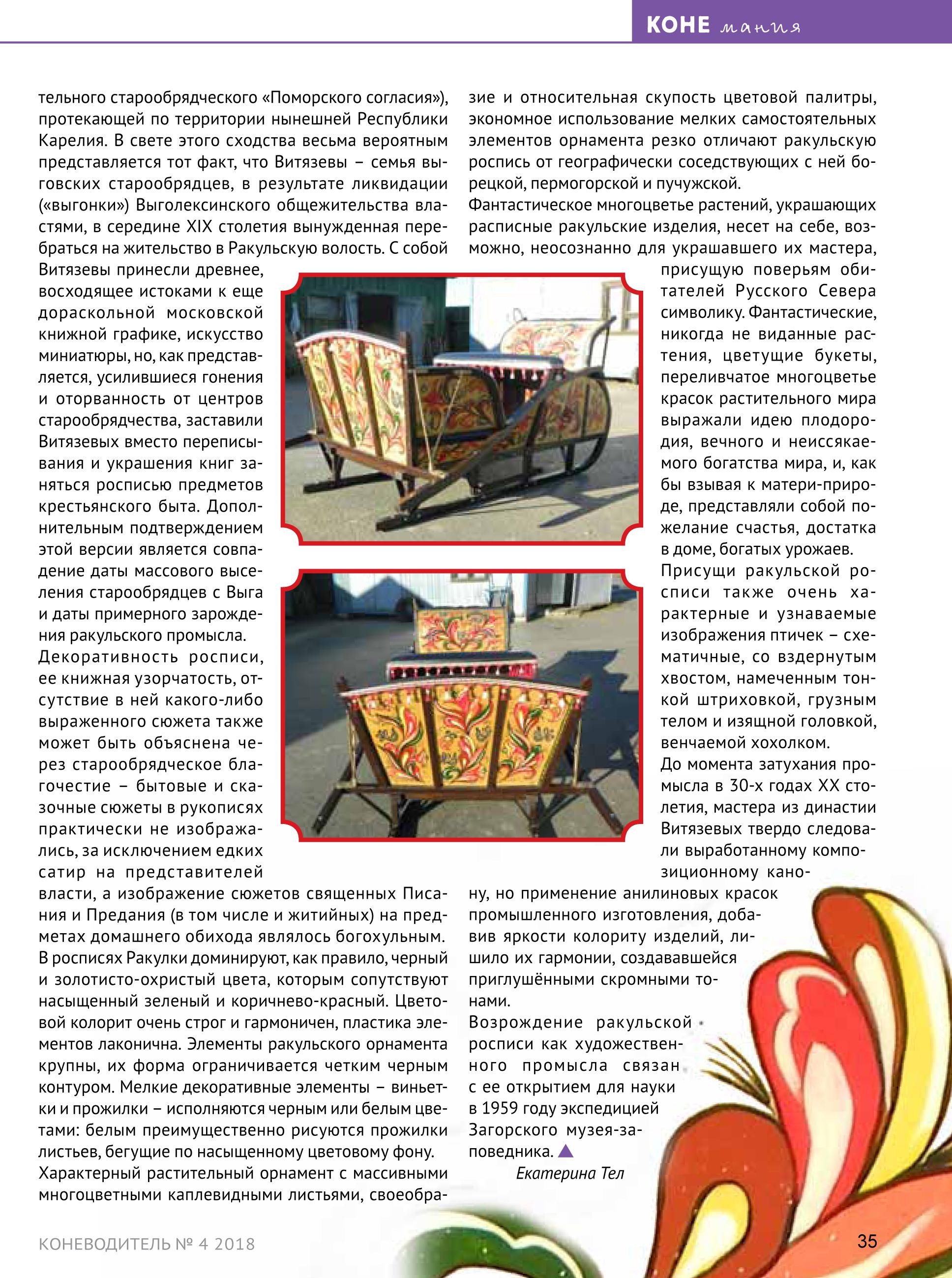 Book КОНЕВОДИТЕЛЬ 4_ proof-35