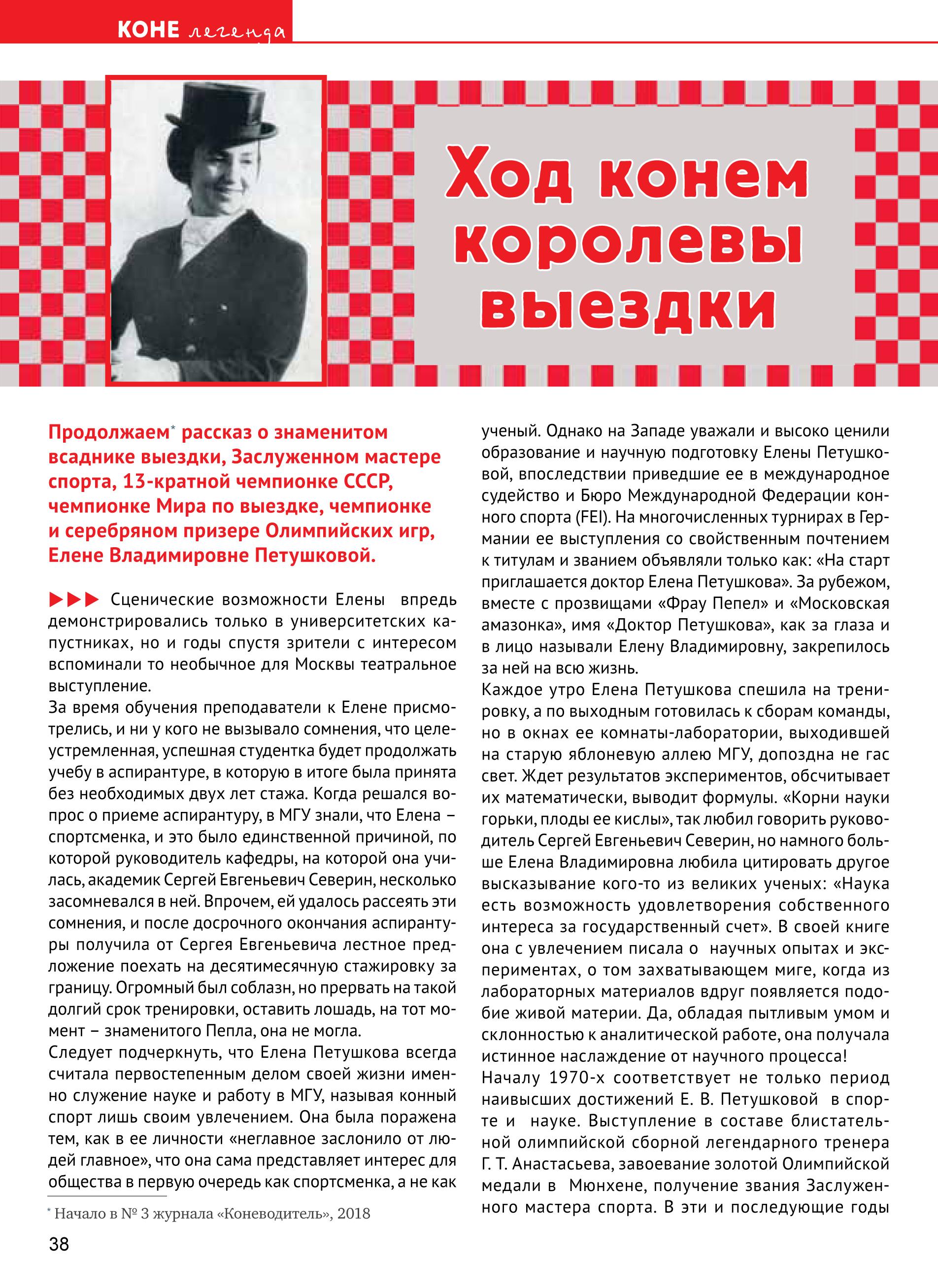 Book КОНЕВОДИТЕЛЬ 4_ proof-38