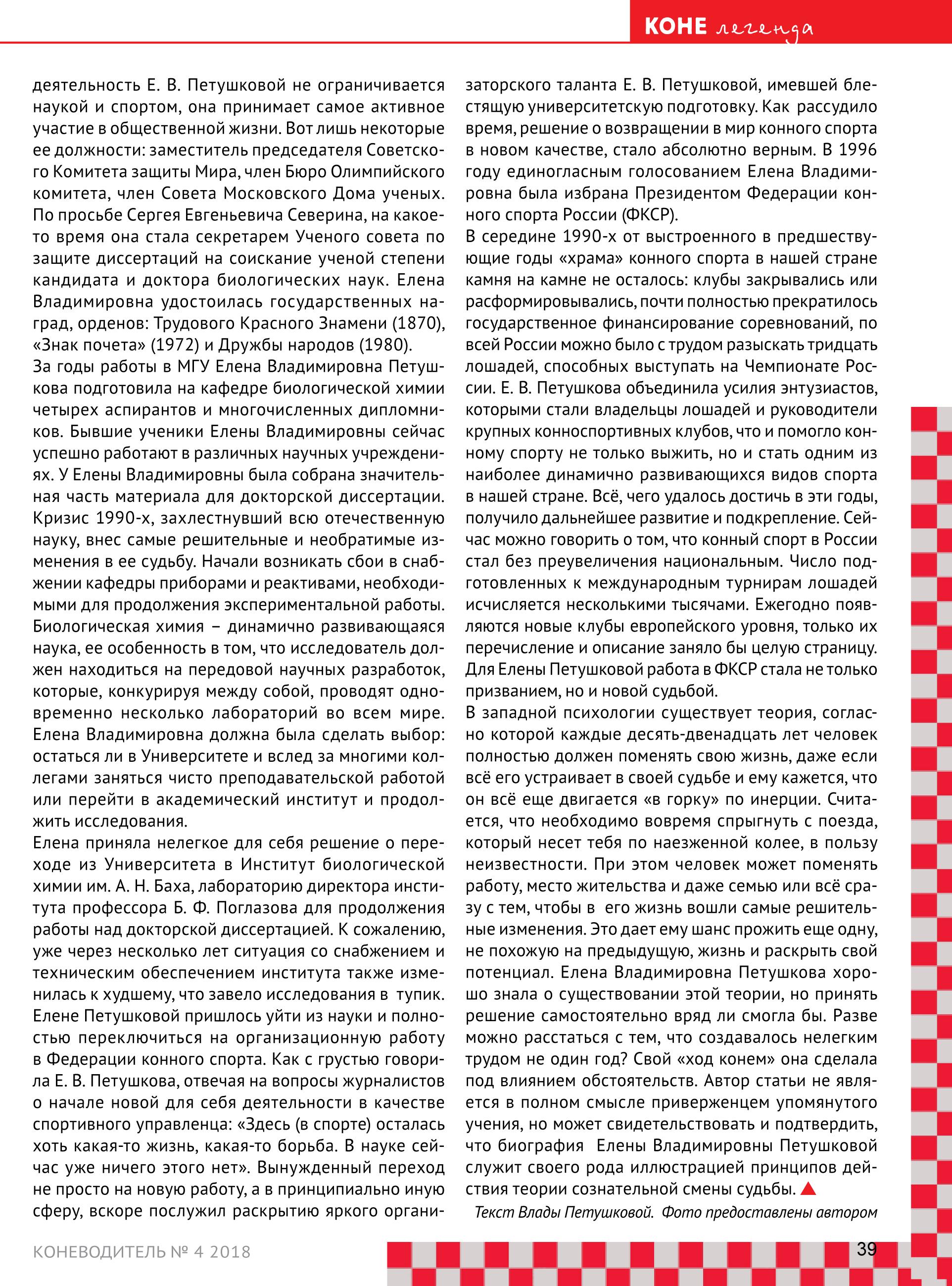 Book КОНЕВОДИТЕЛЬ 4_ proof-39