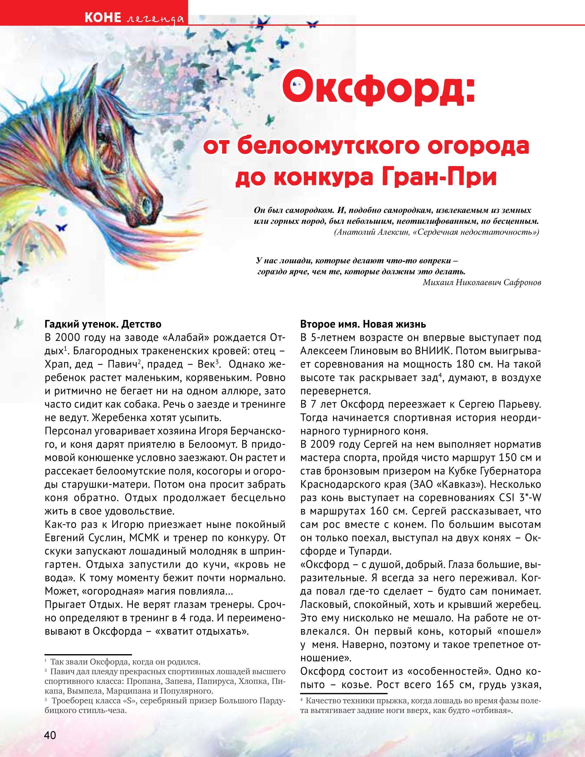 Book КОНЕВОДИТЕЛЬ 4_ proof-40