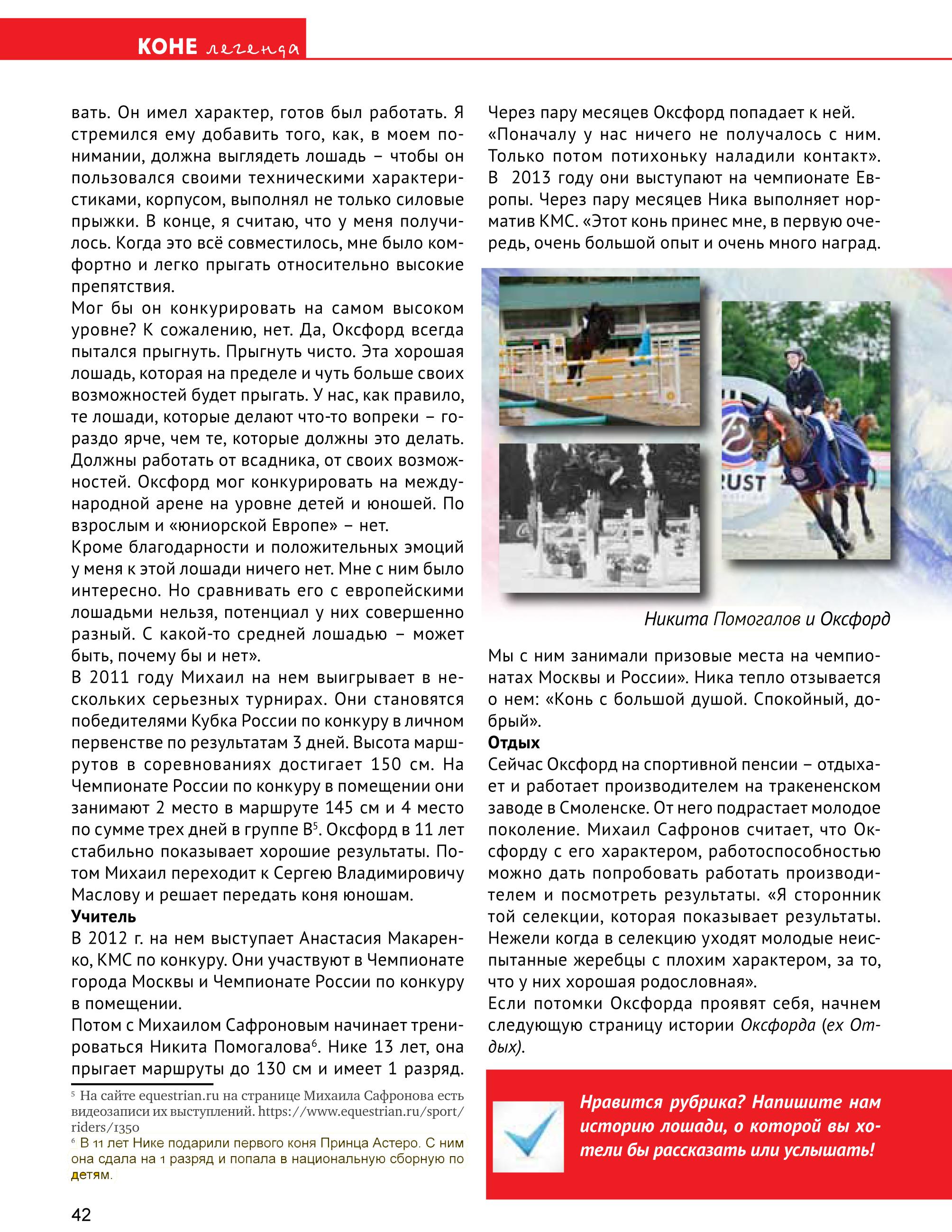 Book КОНЕВОДИТЕЛЬ 4_ proof-42
