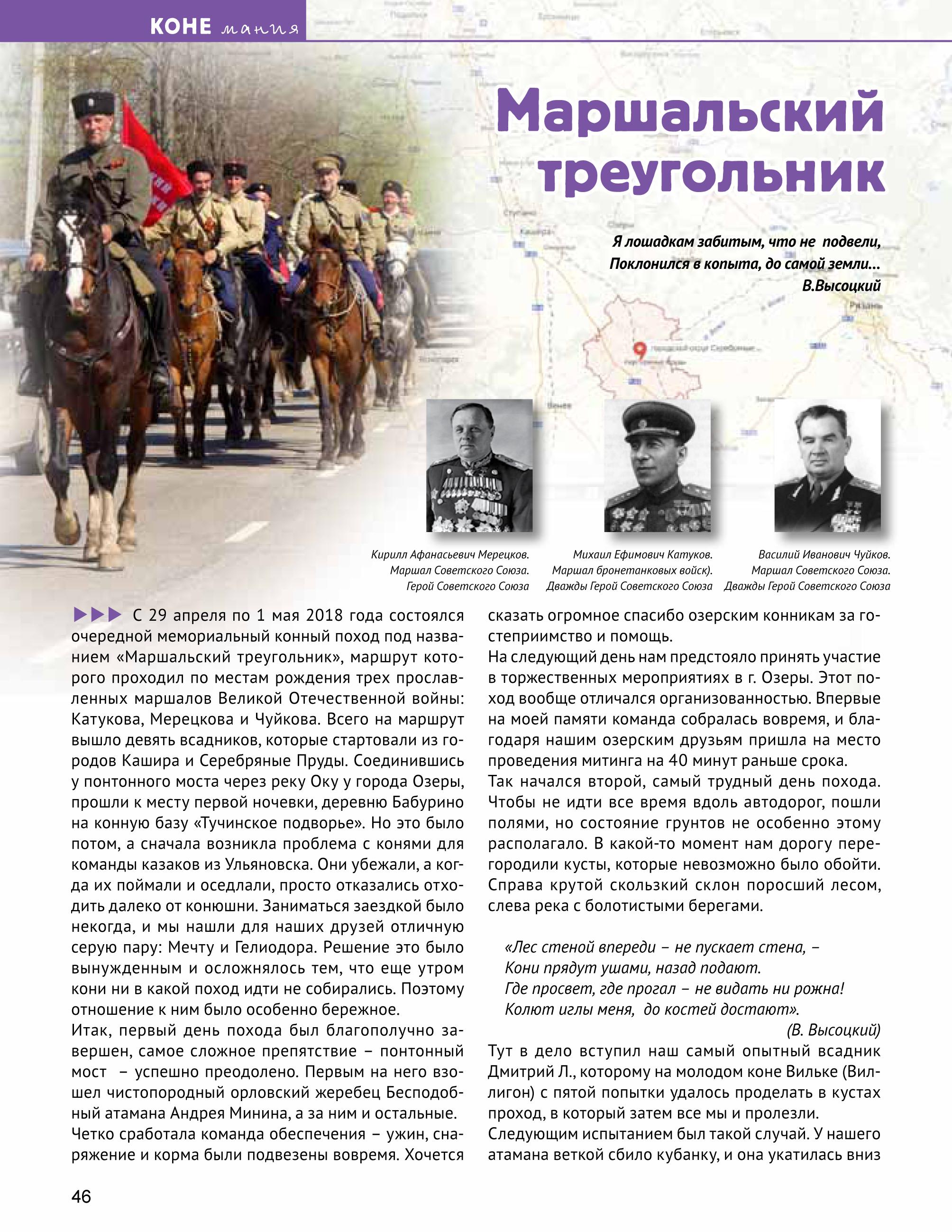 Book КОНЕВОДИТЕЛЬ 4_ proof-46