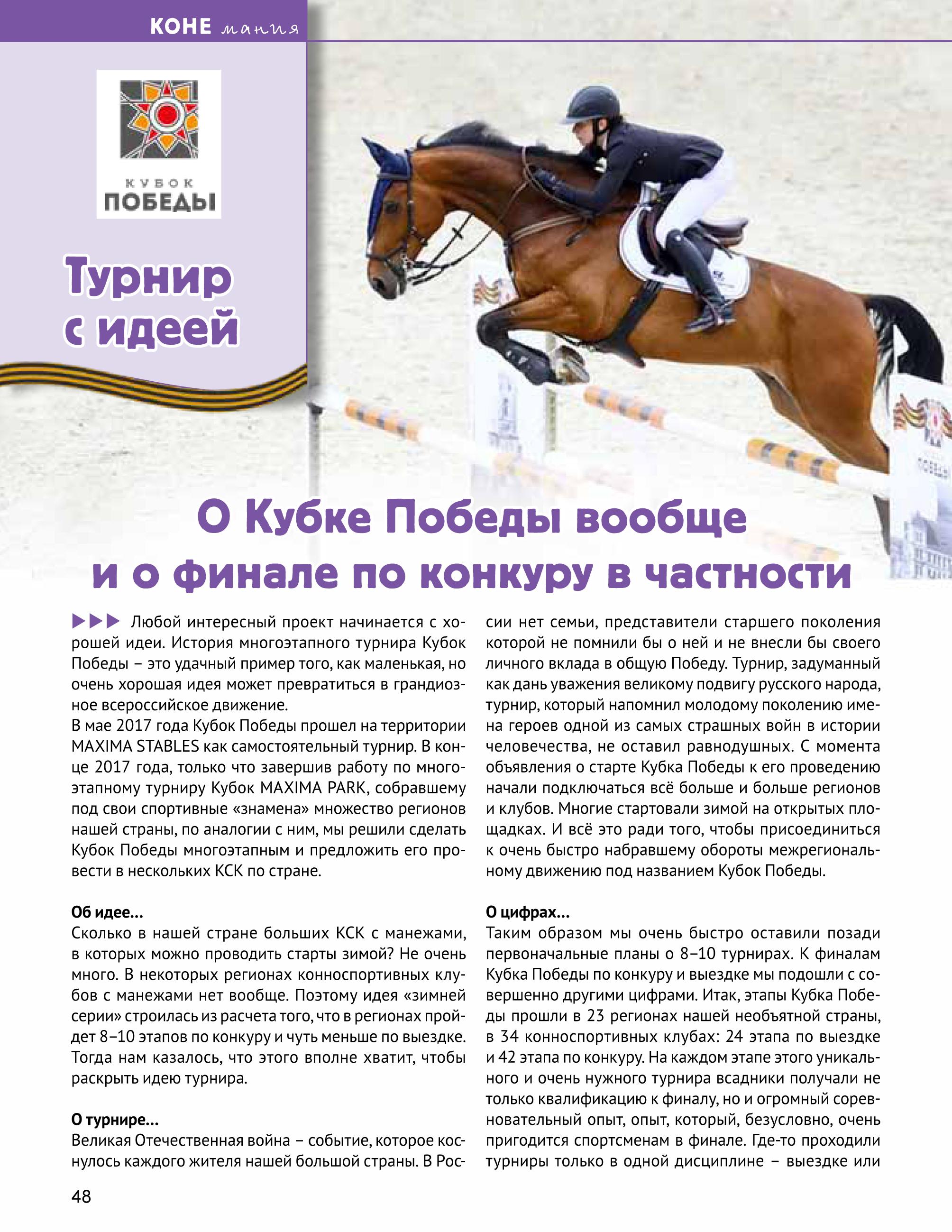 Book КОНЕВОДИТЕЛЬ 4_ proof-48
