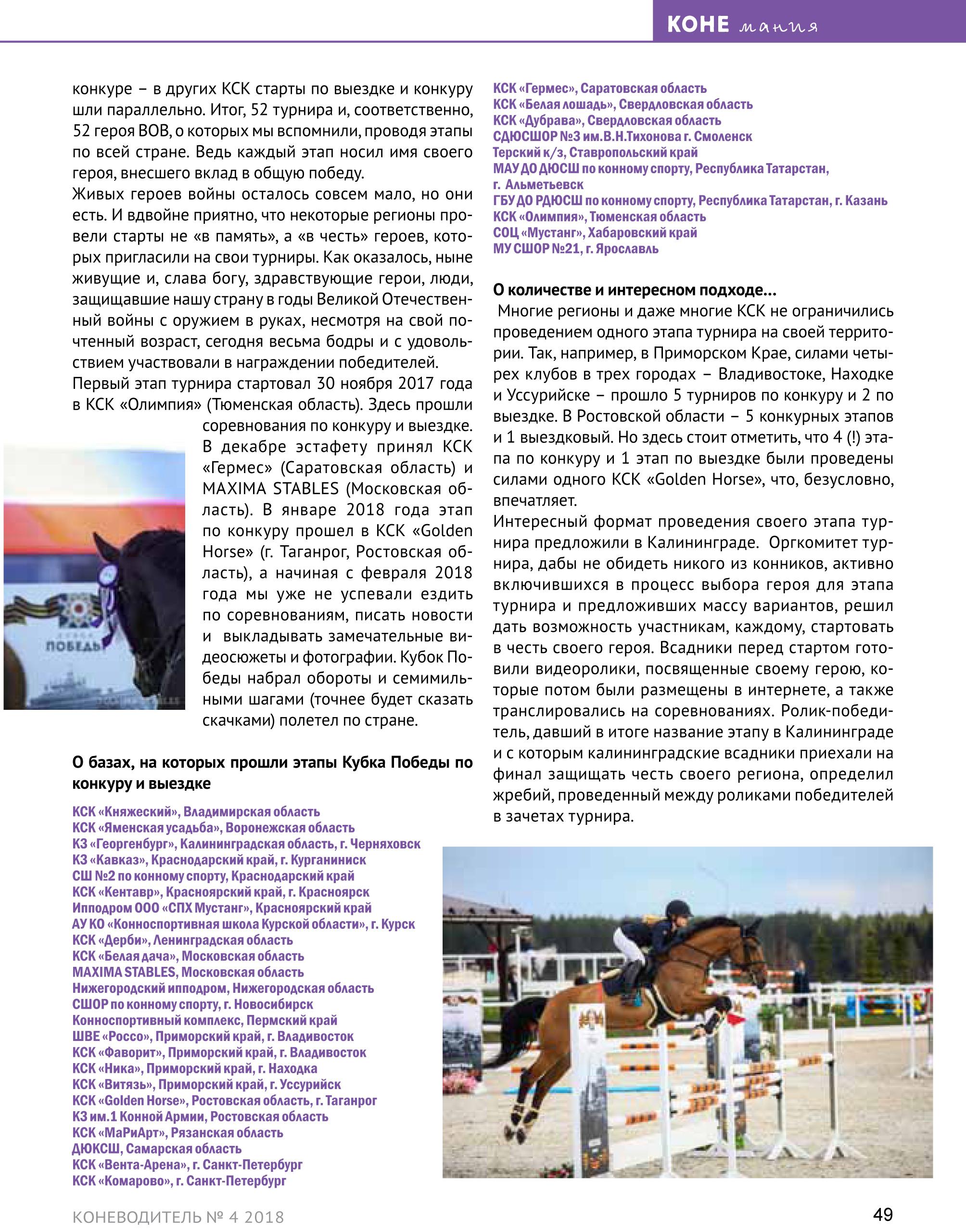 Book КОНЕВОДИТЕЛЬ 4_ proof-49