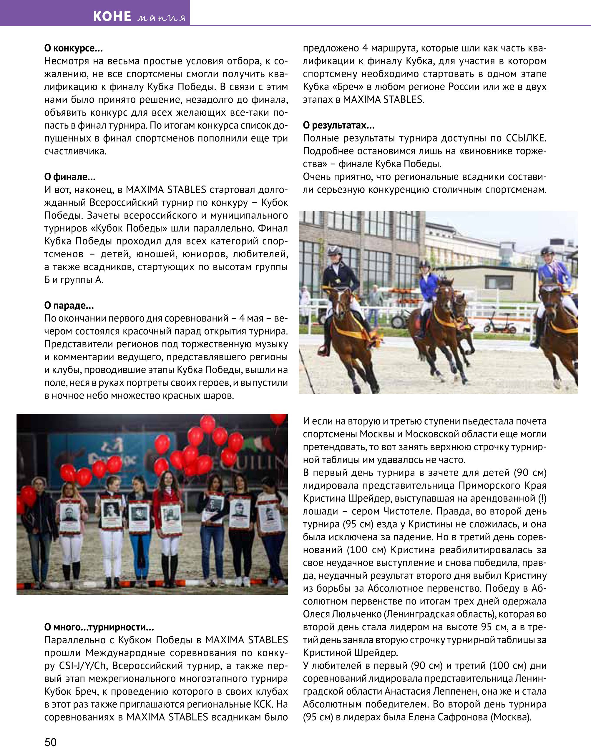Book КОНЕВОДИТЕЛЬ 4_ proof-50