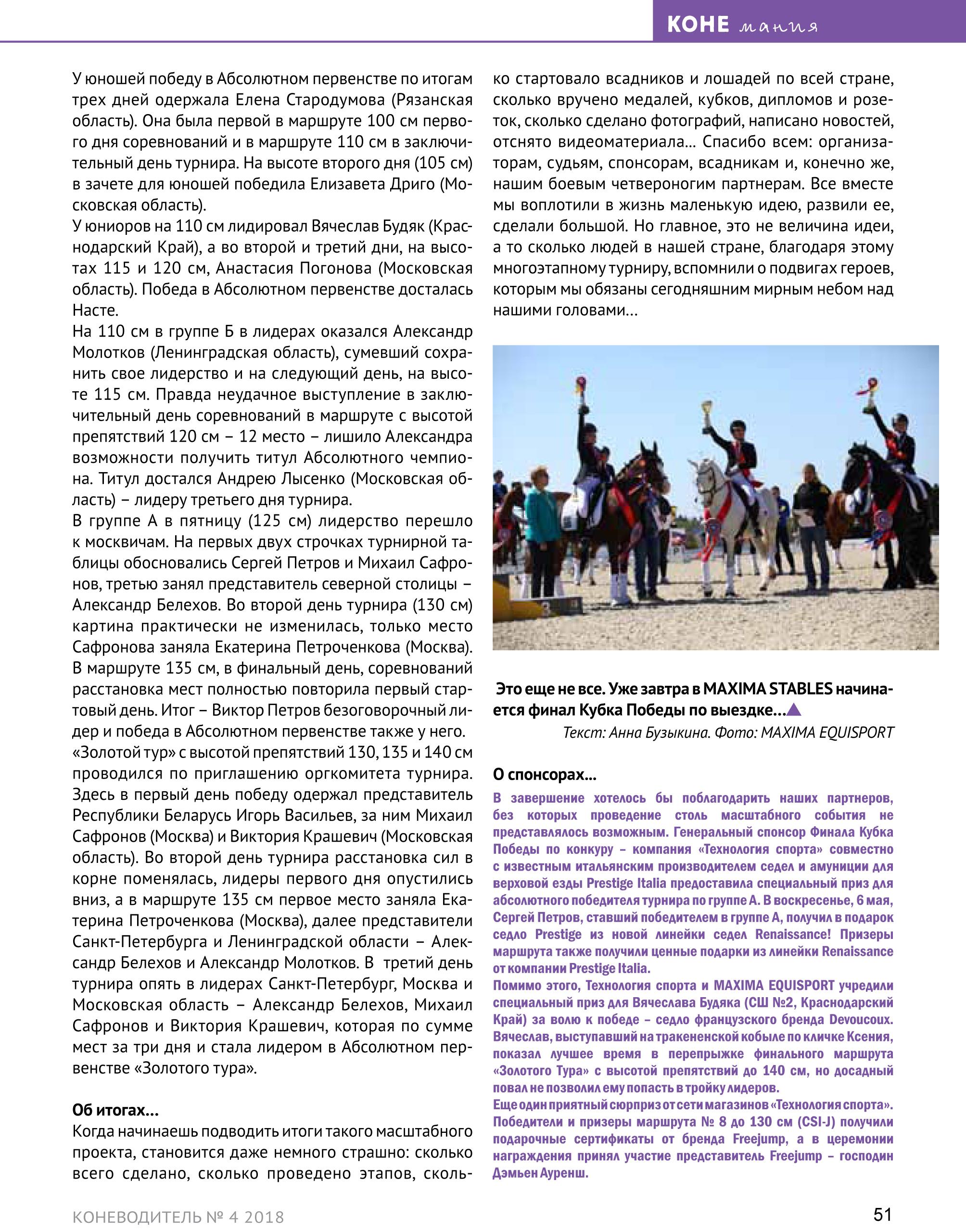 Book КОНЕВОДИТЕЛЬ 4_ proof-51