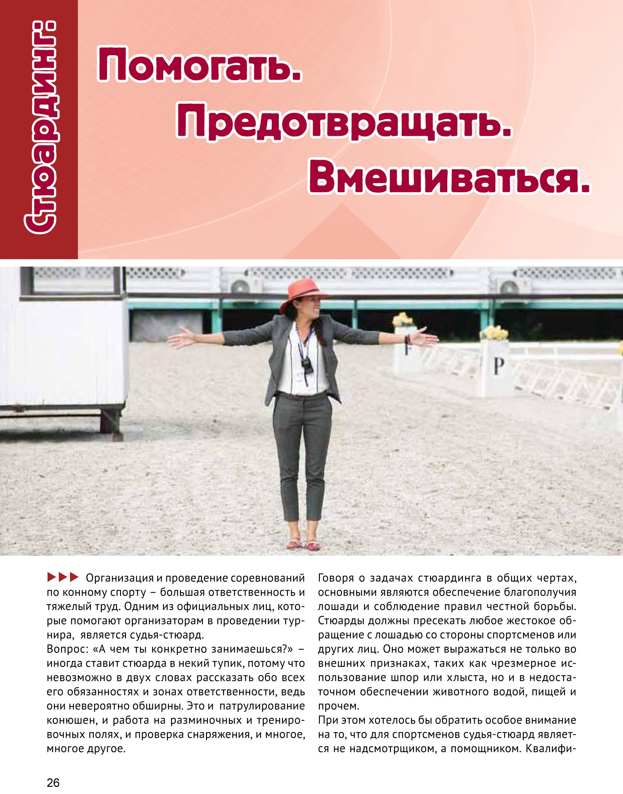 Book 3 2018small-26Obrazov1