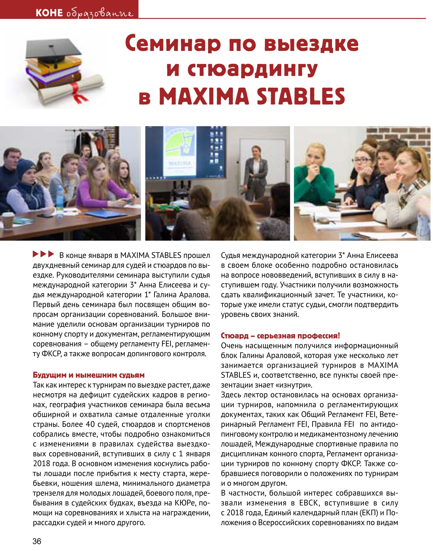 book Коневодитель 2 2018 1-20