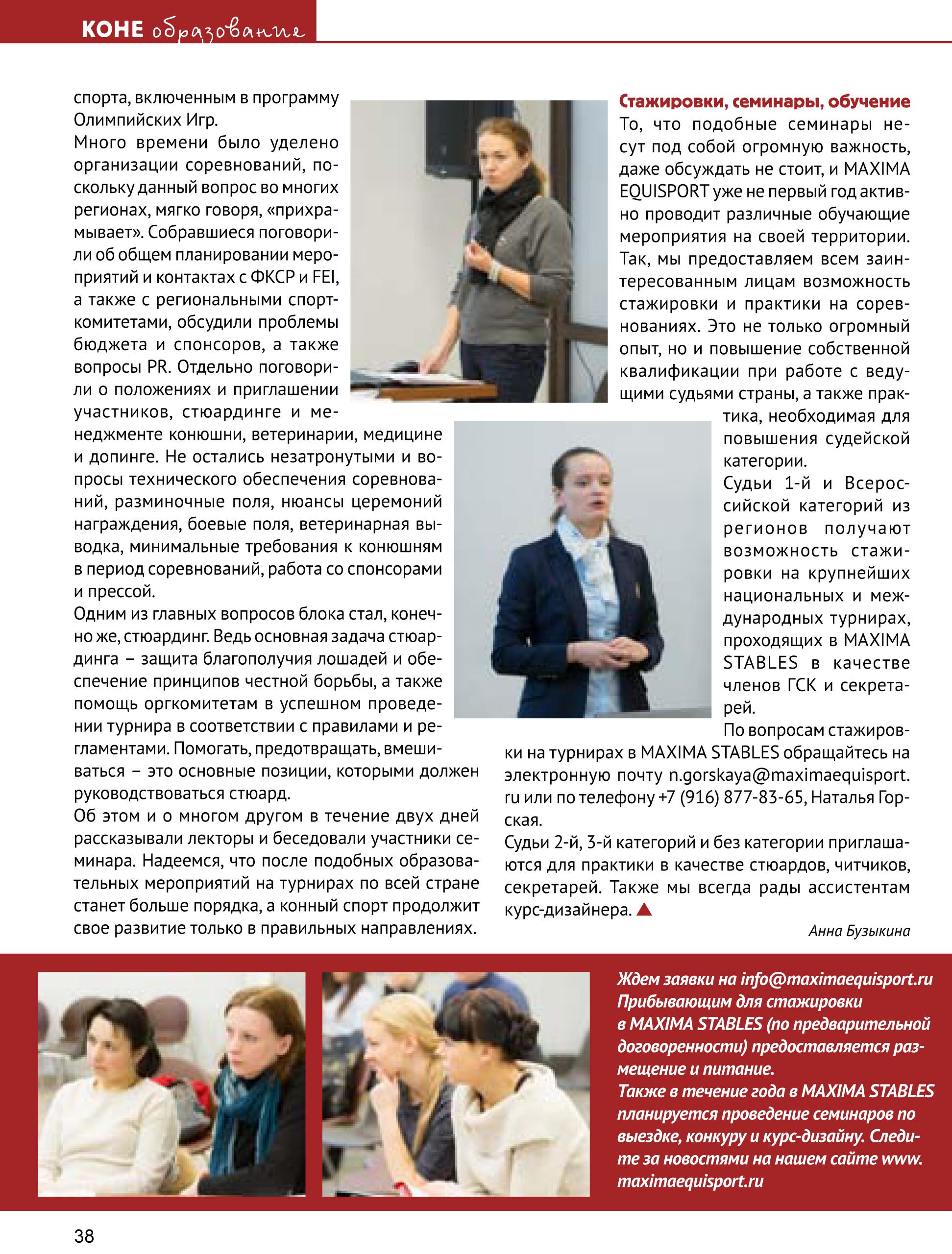 book Коневодитель 2 2018 1-21