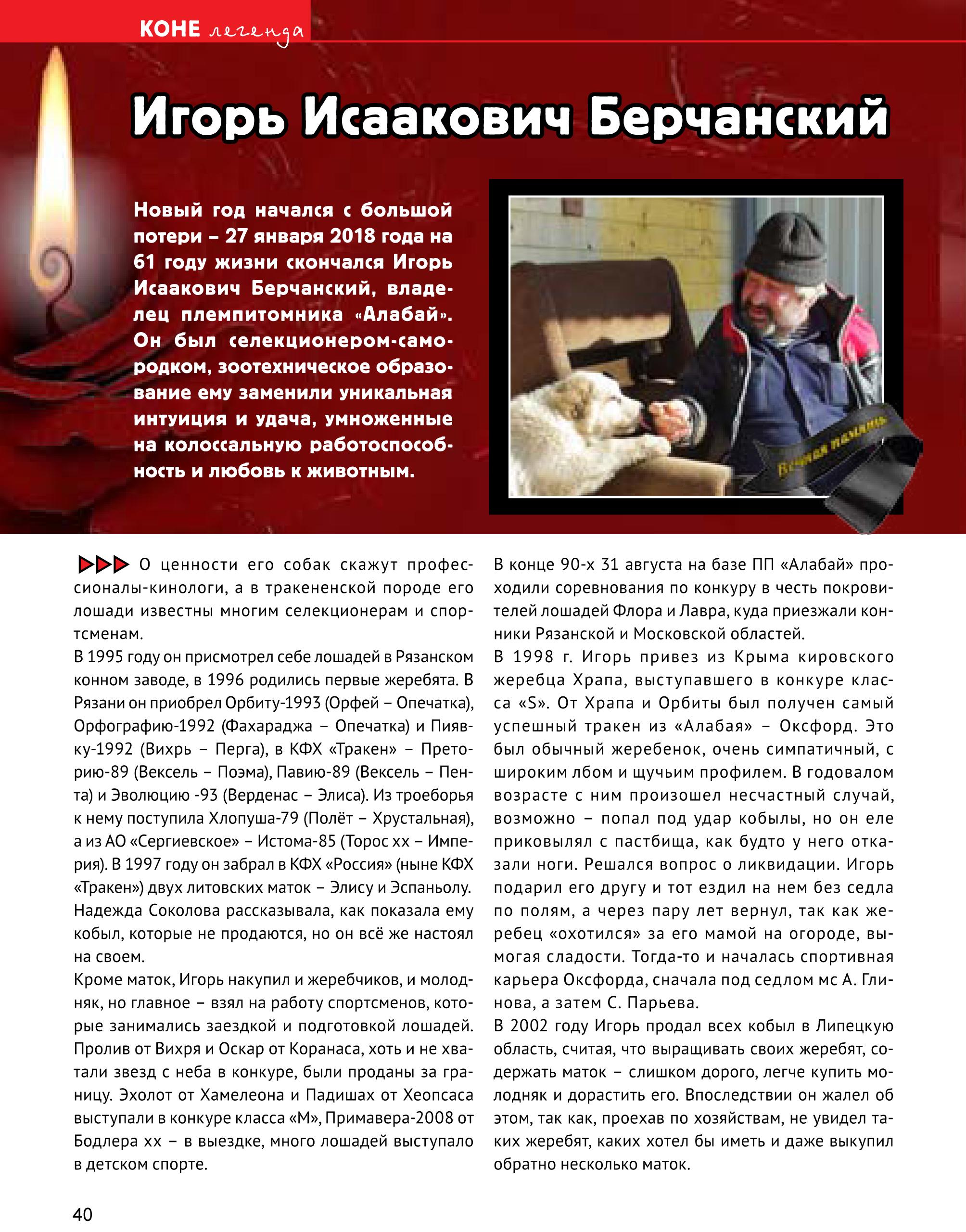 book Коневодитель 2 2018 1-22-1