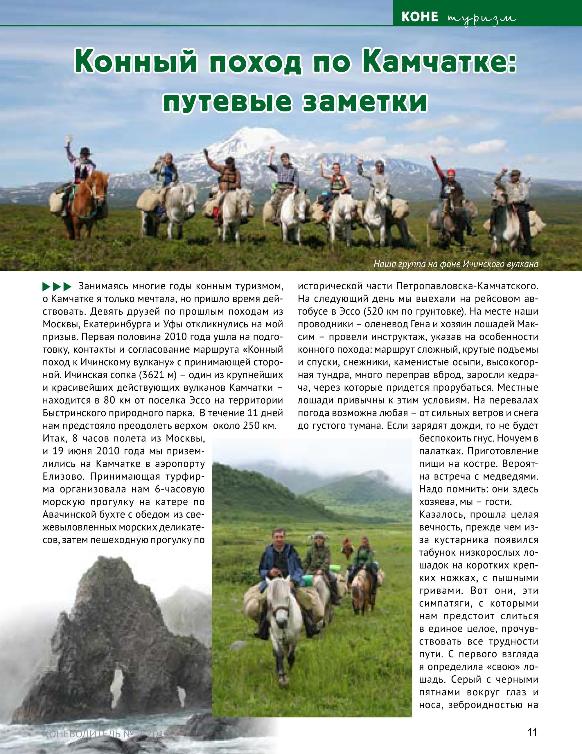 book Коневодитель 2 2018 1-7-2