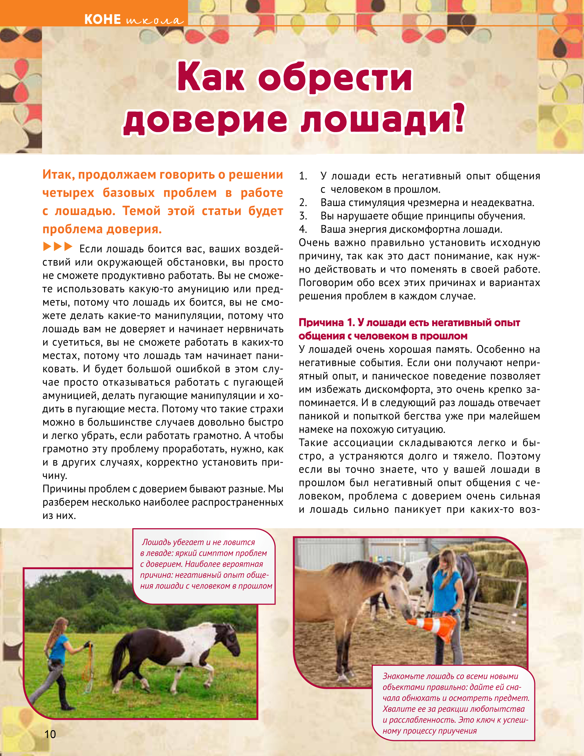 Book 5 2018 ДЛЯ САЙТА-10