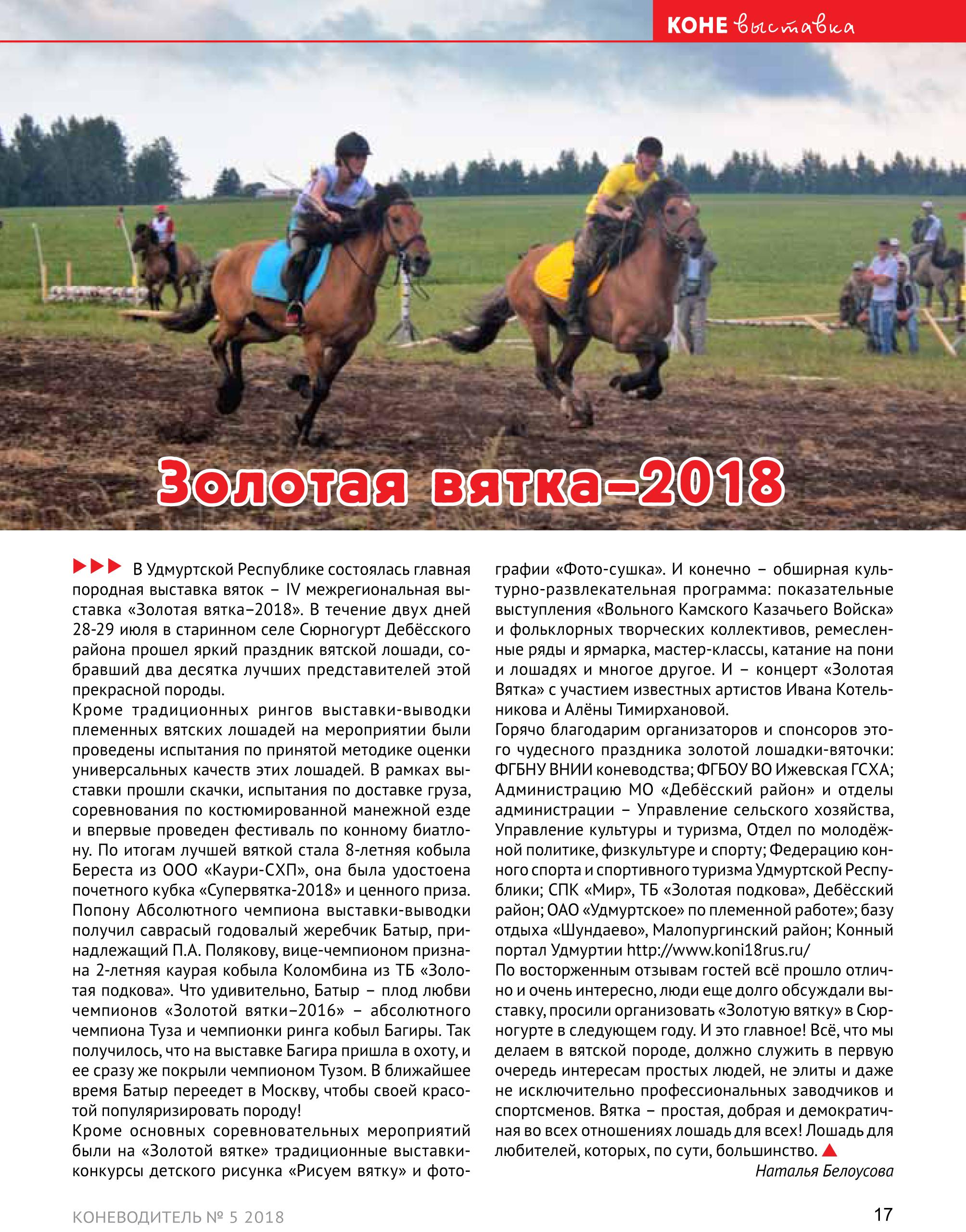 Book 5 2018 ДЛЯ САЙТА-17