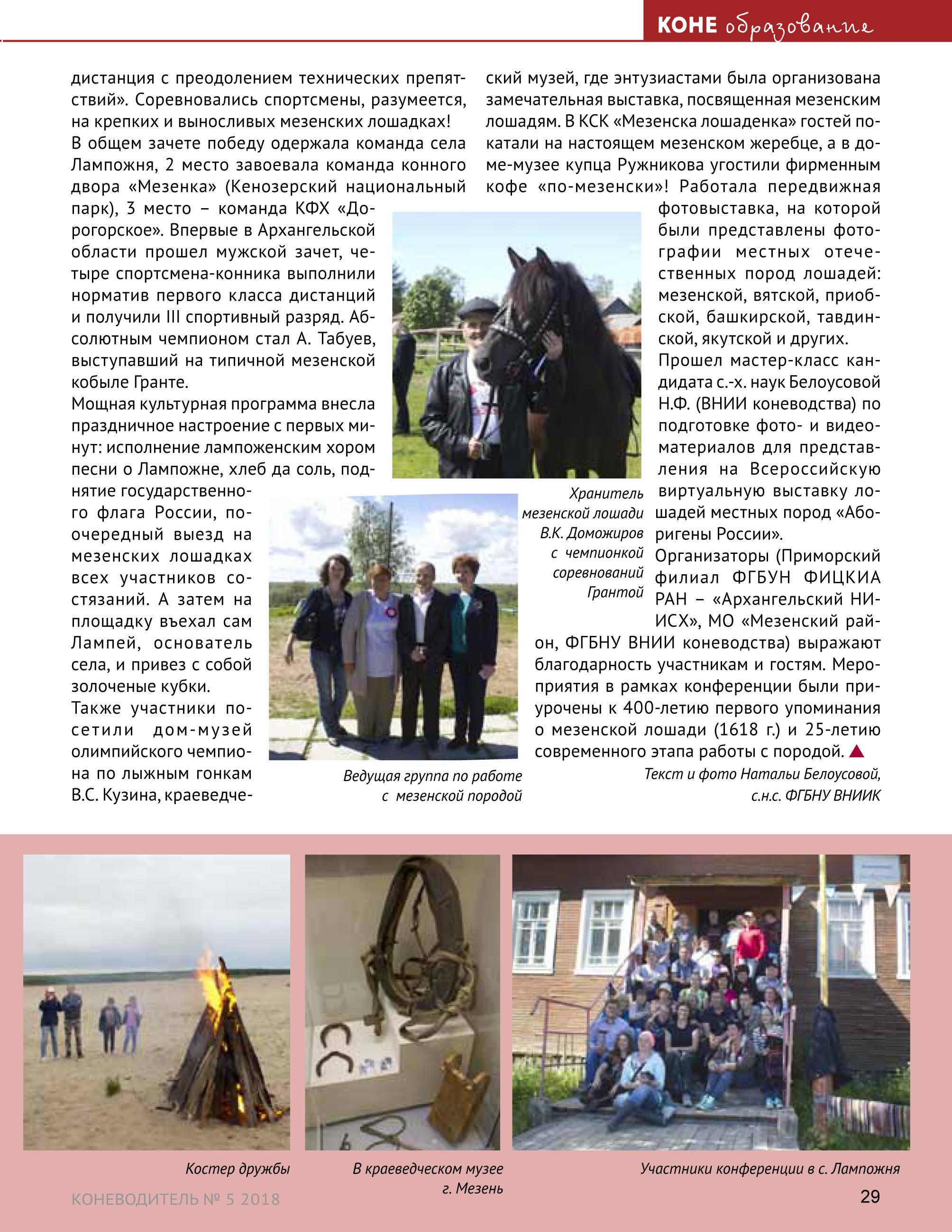 Book 5 2018 ДЛЯ САЙТА-29
