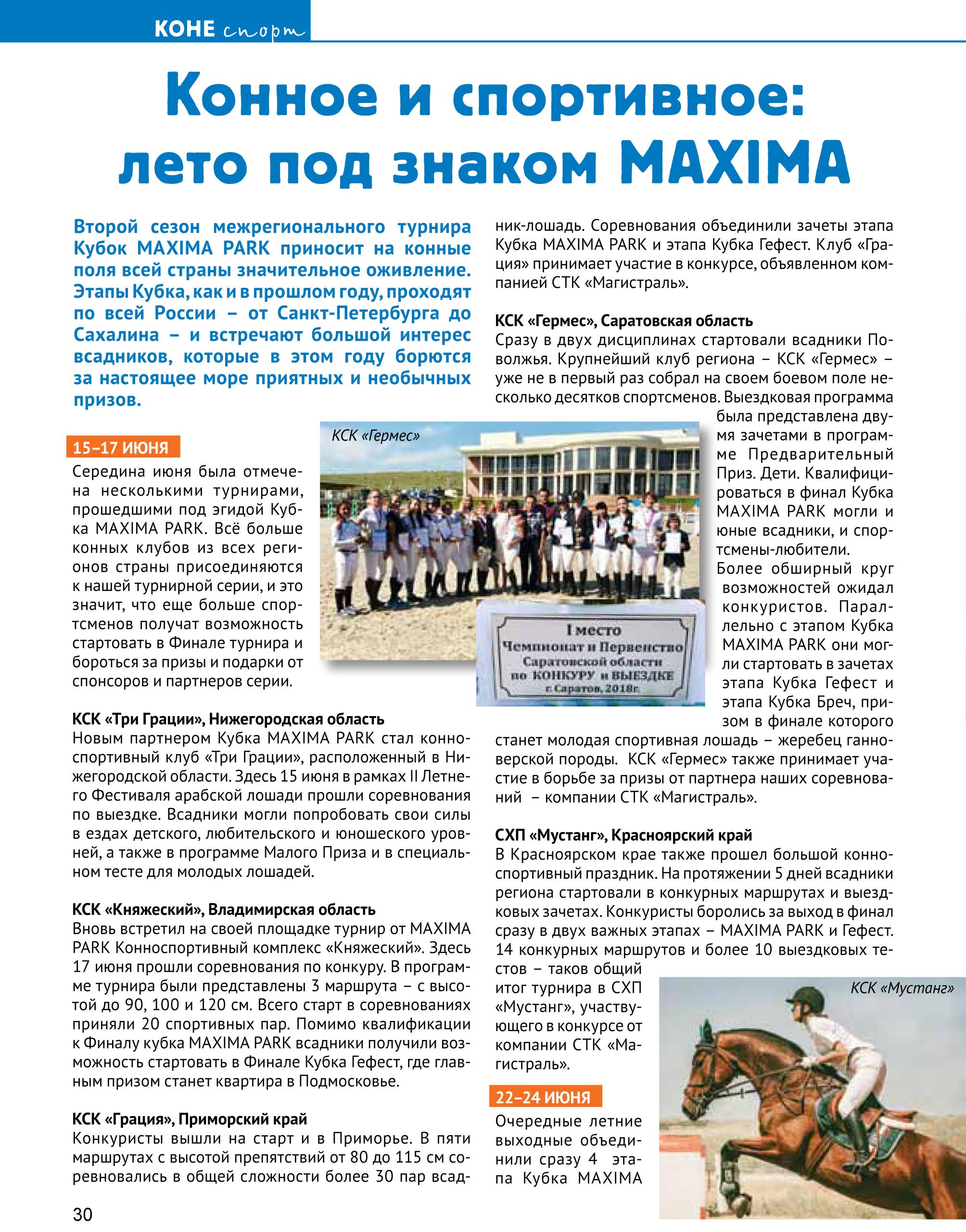 Book 5 2018 ДЛЯ САЙТА-30