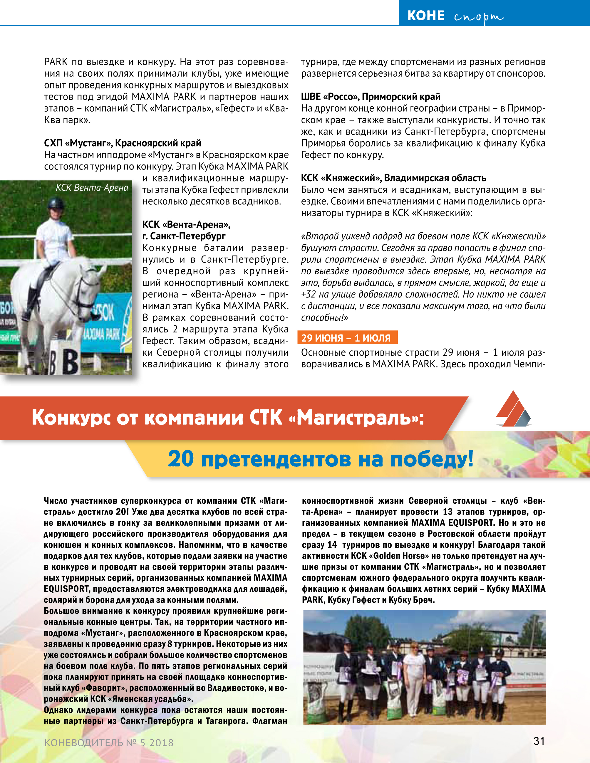 Book 5 2018 ДЛЯ САЙТА-31
