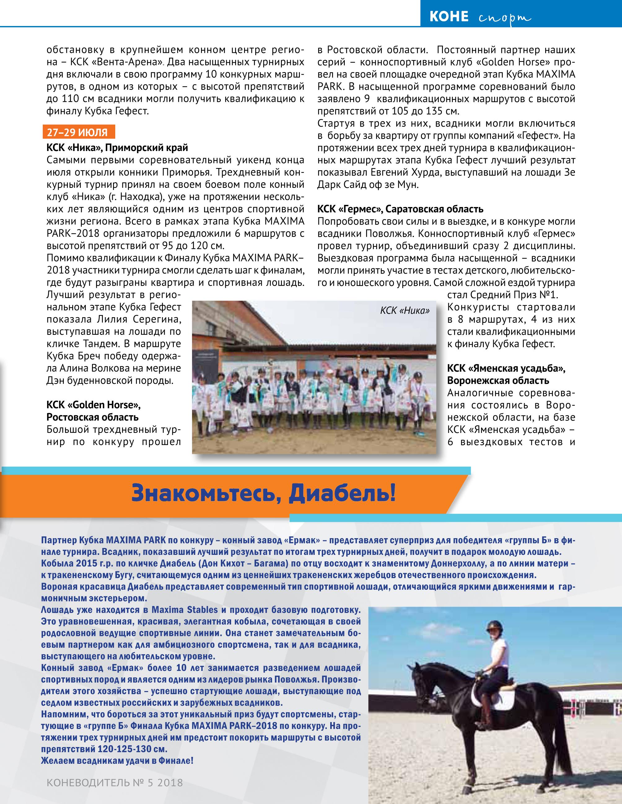 Book 5 2018 ДЛЯ САЙТА-33