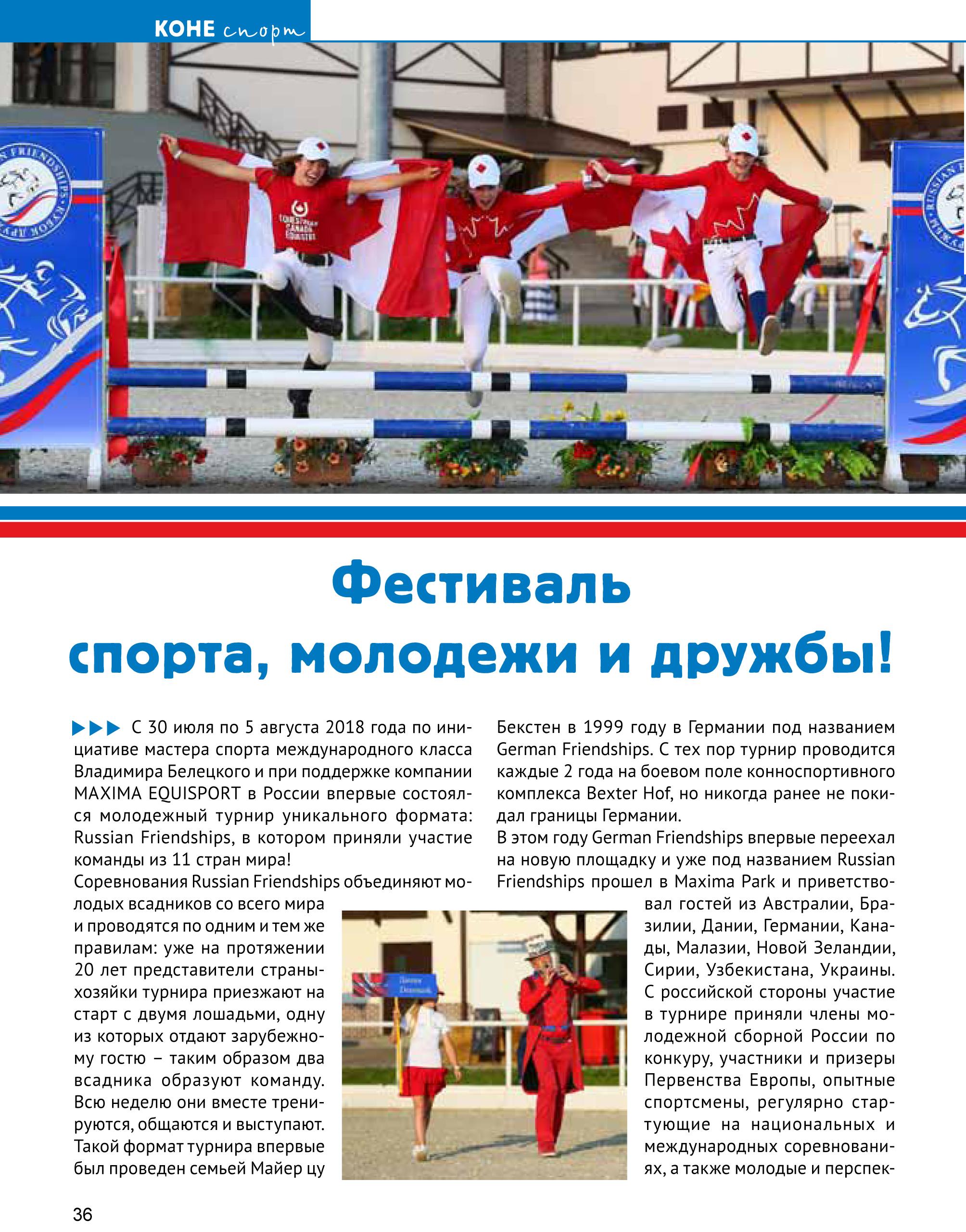 Book 5 2018 ДЛЯ САЙТА-36