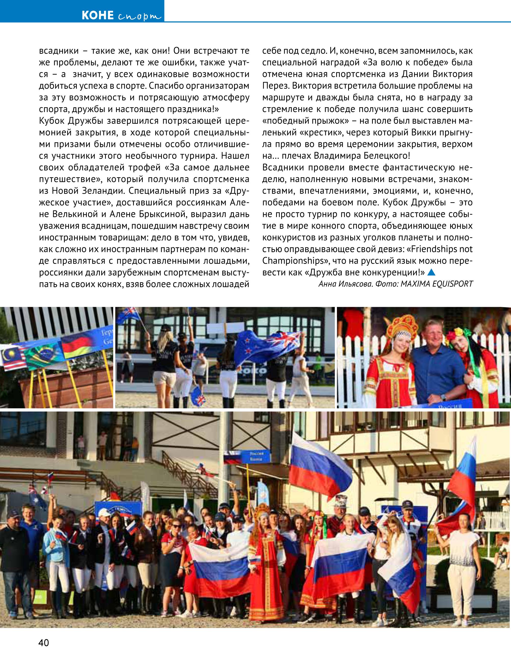 Book 5 2018 ДЛЯ САЙТА-40